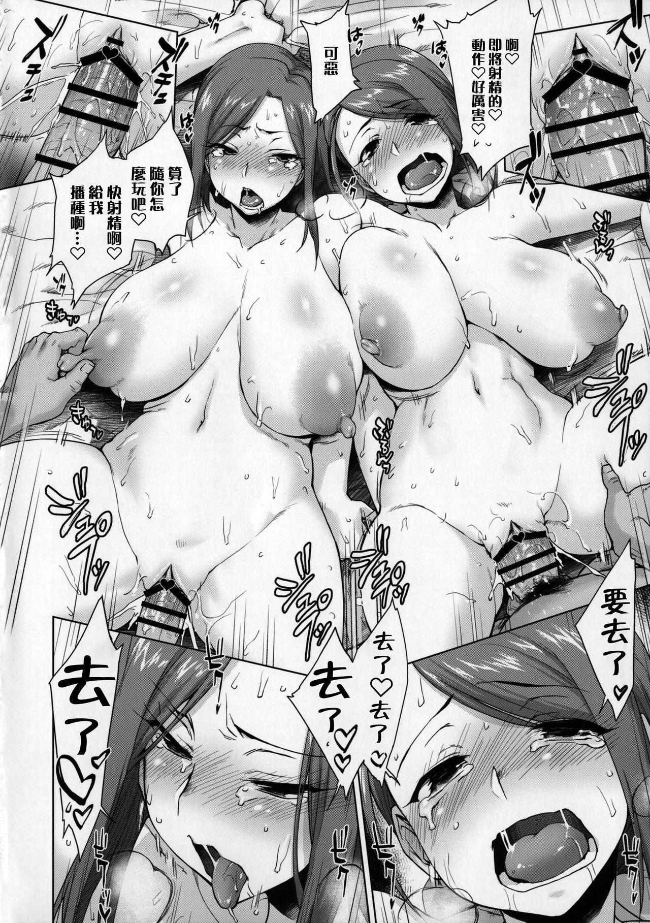 Takumi-Aki Rin 38