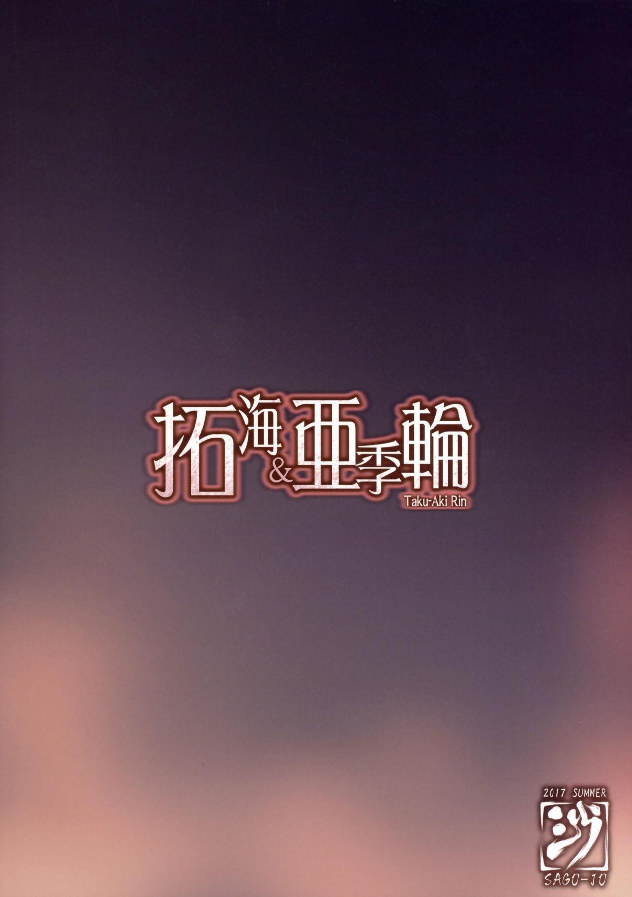 Takumi-Aki Rin 45