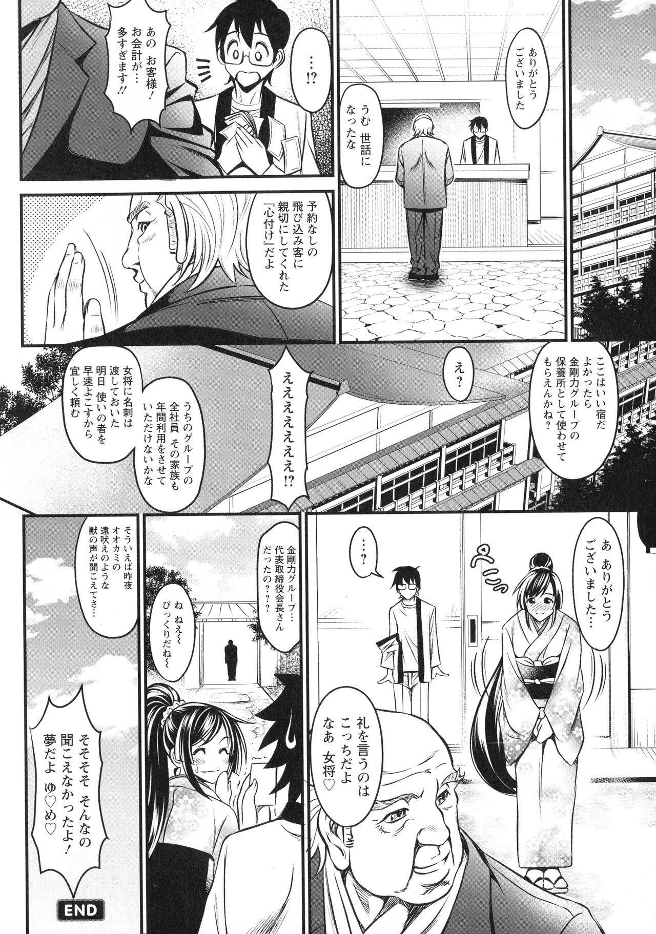 Dokidoki Pretty Angel 141