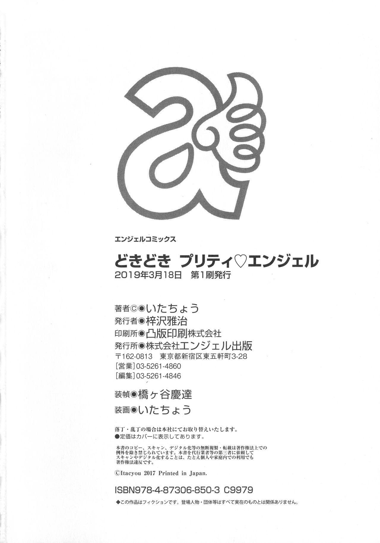 Dokidoki Pretty Angel 198