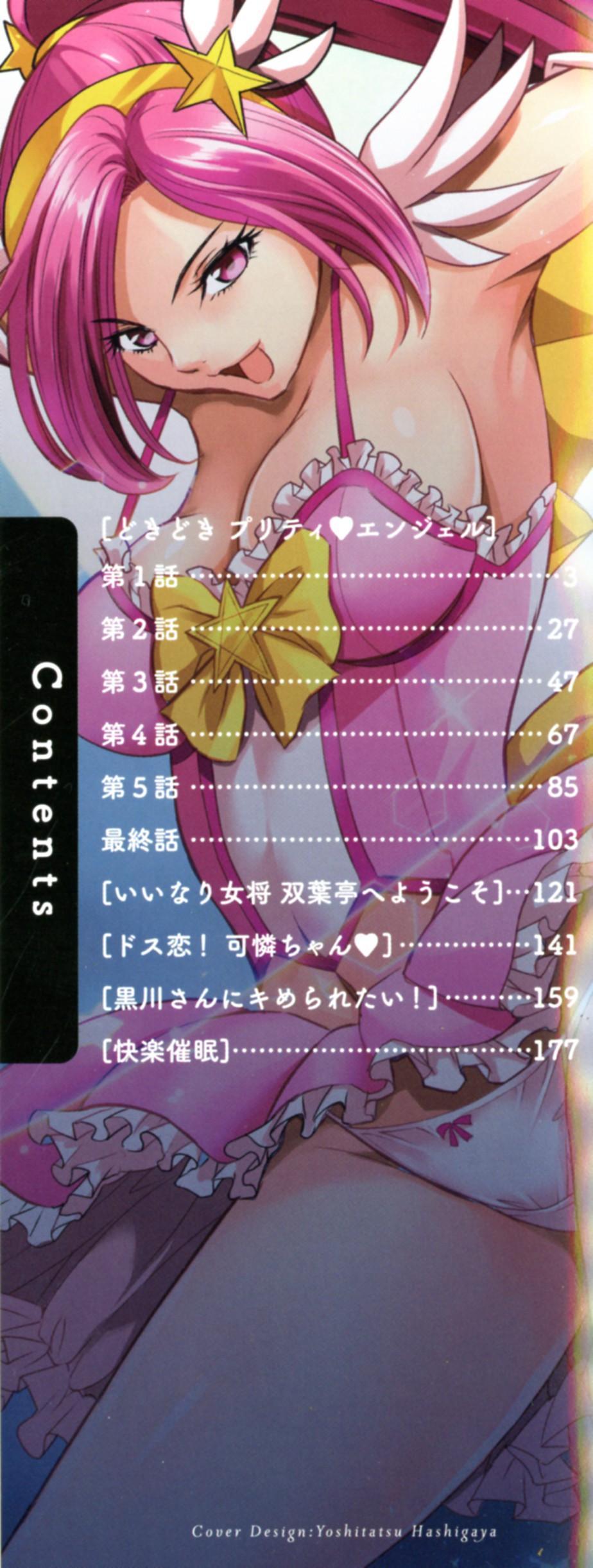 Dokidoki Pretty Angel 2