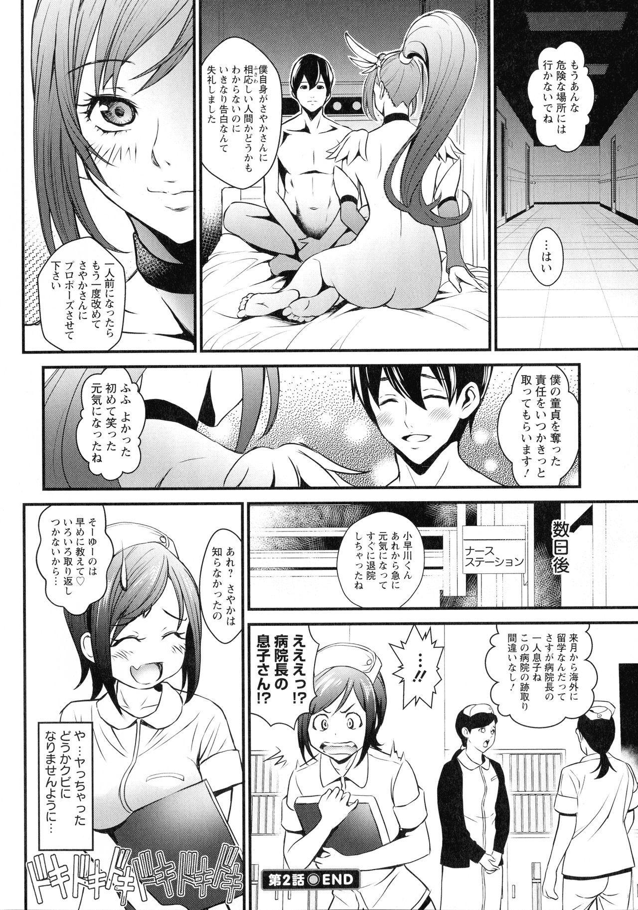 Dokidoki Pretty Angel 47