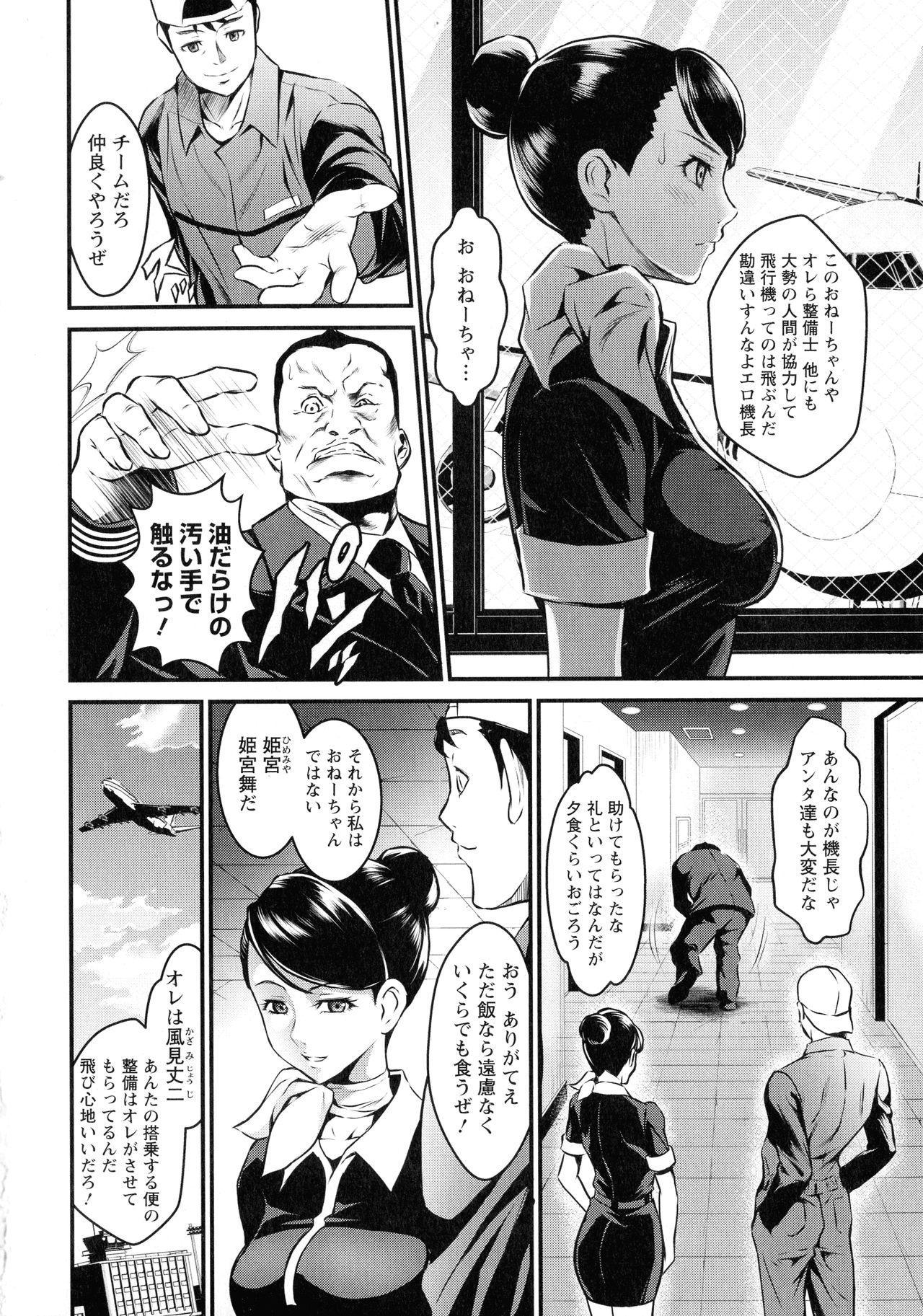 Dokidoki Pretty Angel 71