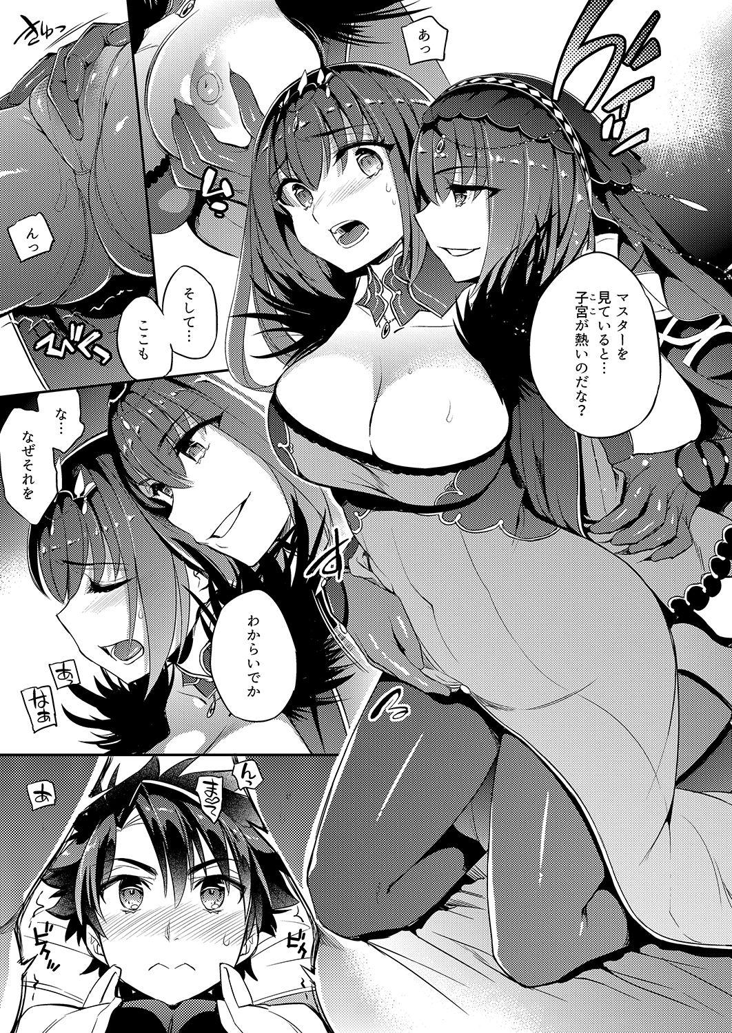 C9-39 W Scathach to 6
