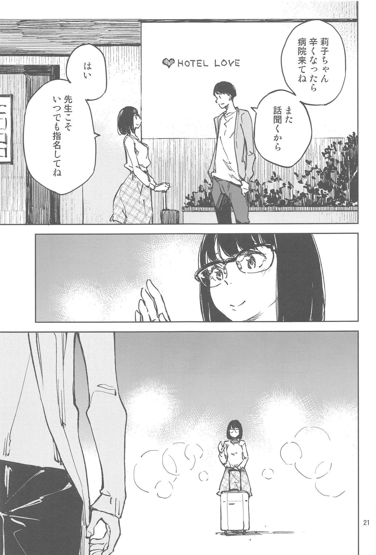Anata ni Naritakute 19