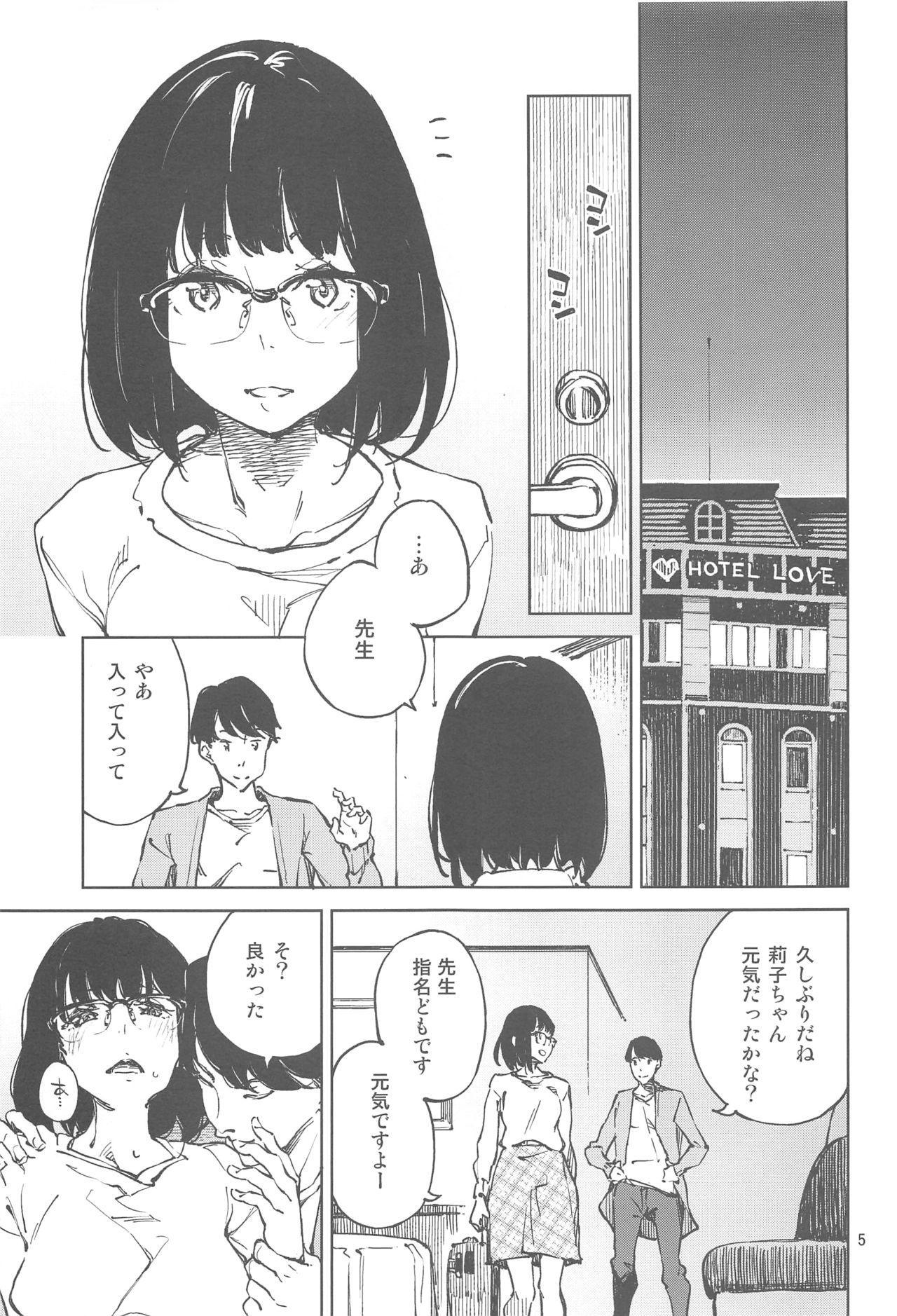 Anata ni Naritakute 3