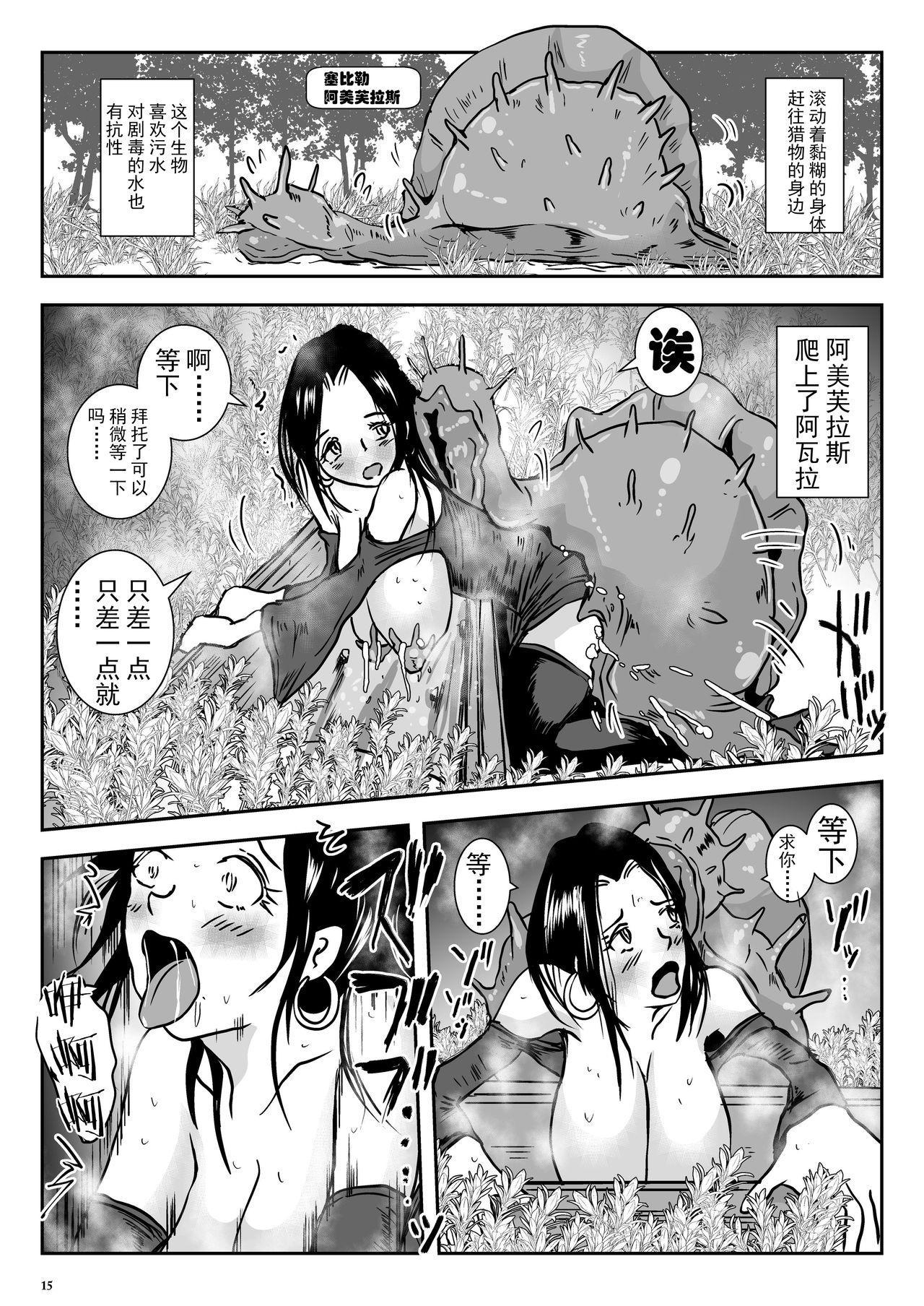Chikubimushi - Nippleworm 14