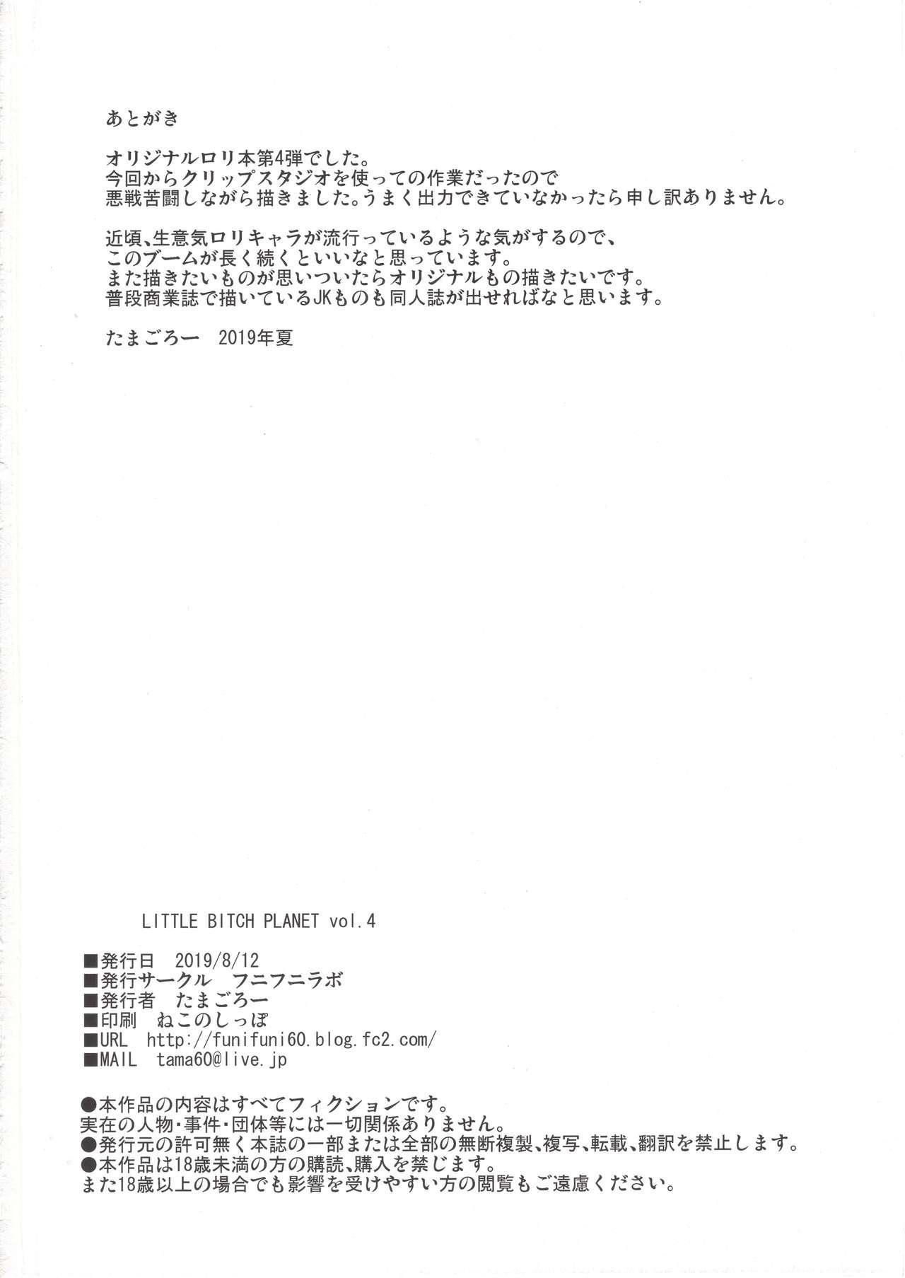 LittleBitchPlanet Vol. 4 + NKDC Vol. 11 26