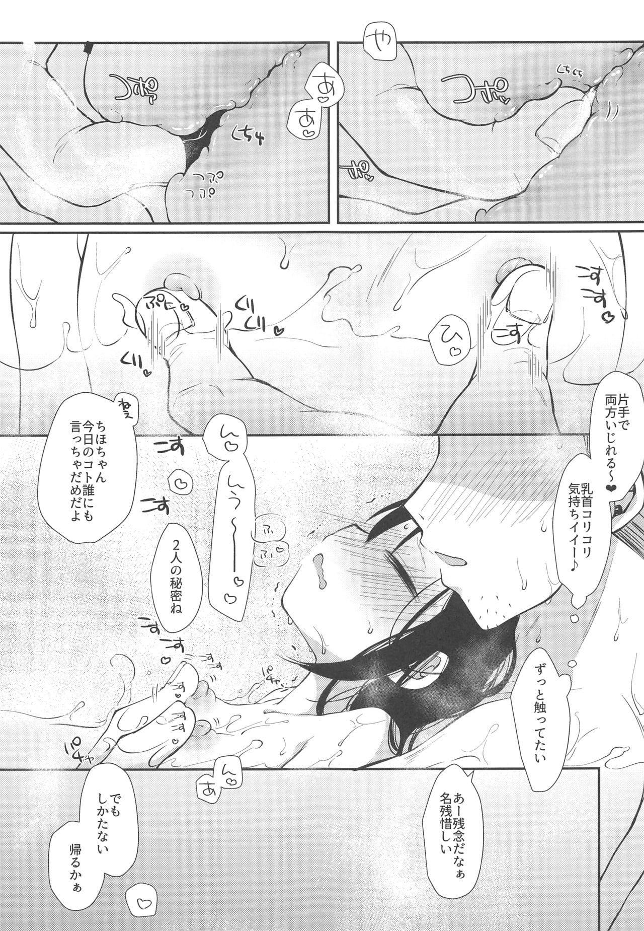 Hajimete wa Classmate no Papa 24