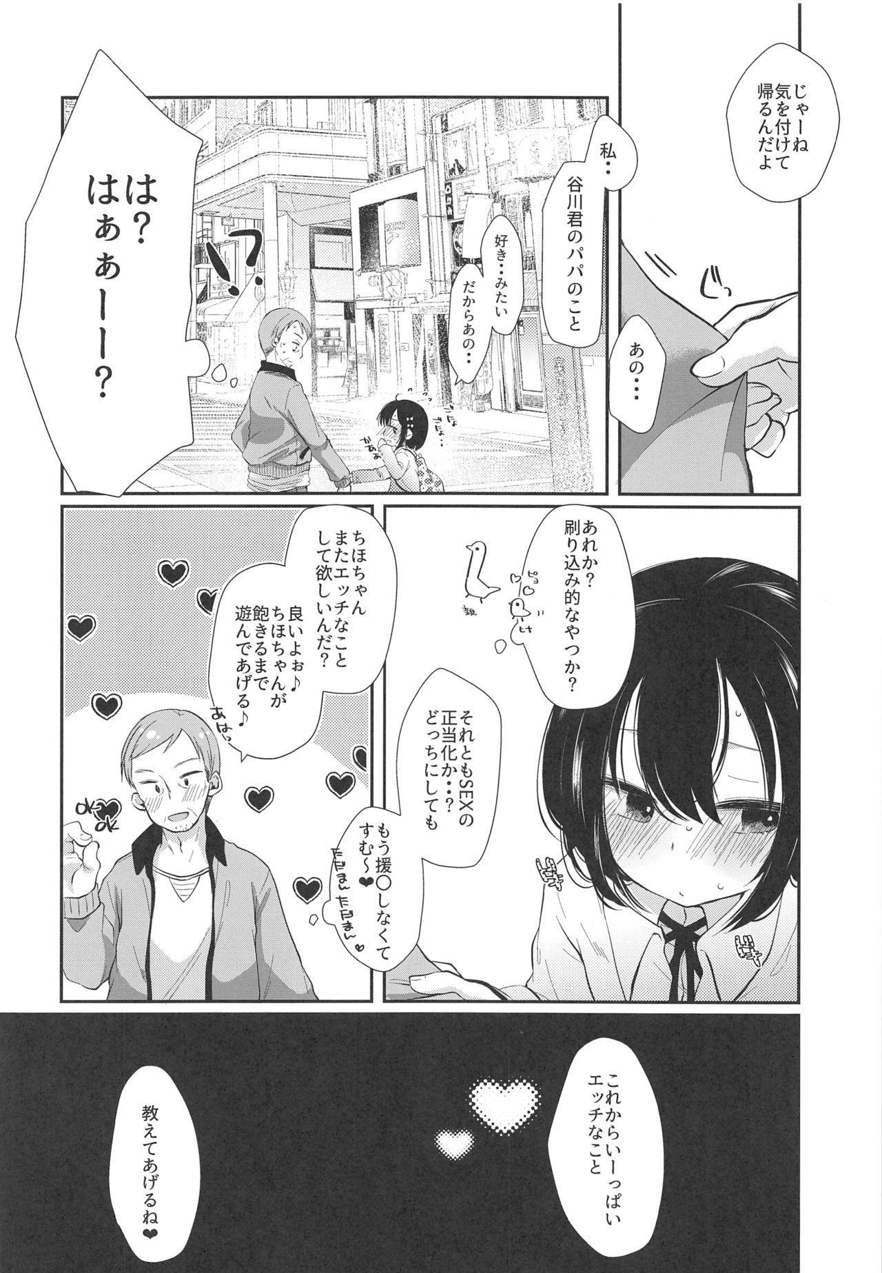 Hajimete wa Classmate no Papa 25