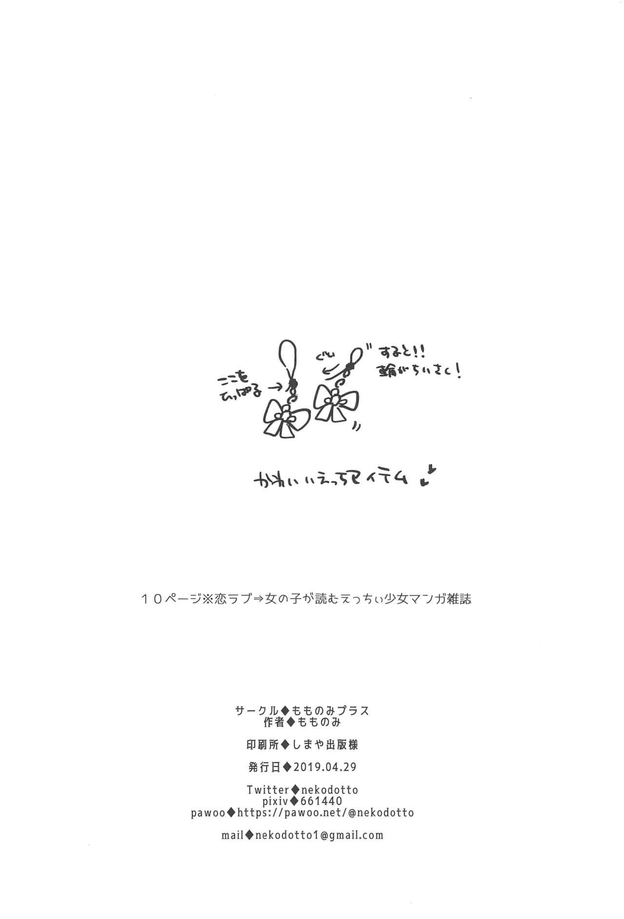 Hajimete wa Classmate no Papa 26