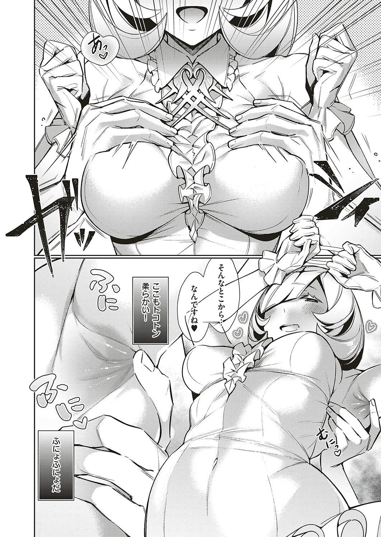 Yokubou Pandora Yokubou 1-12 169