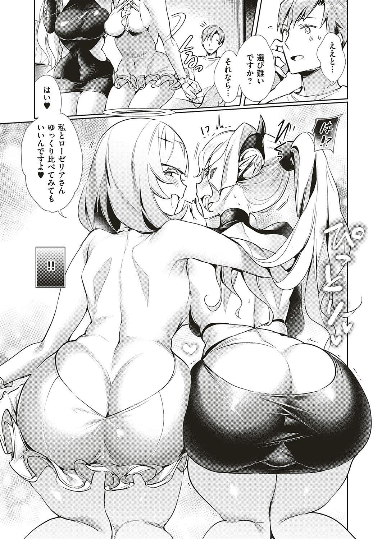 Yokubou Pandora Yokubou 1-12 194