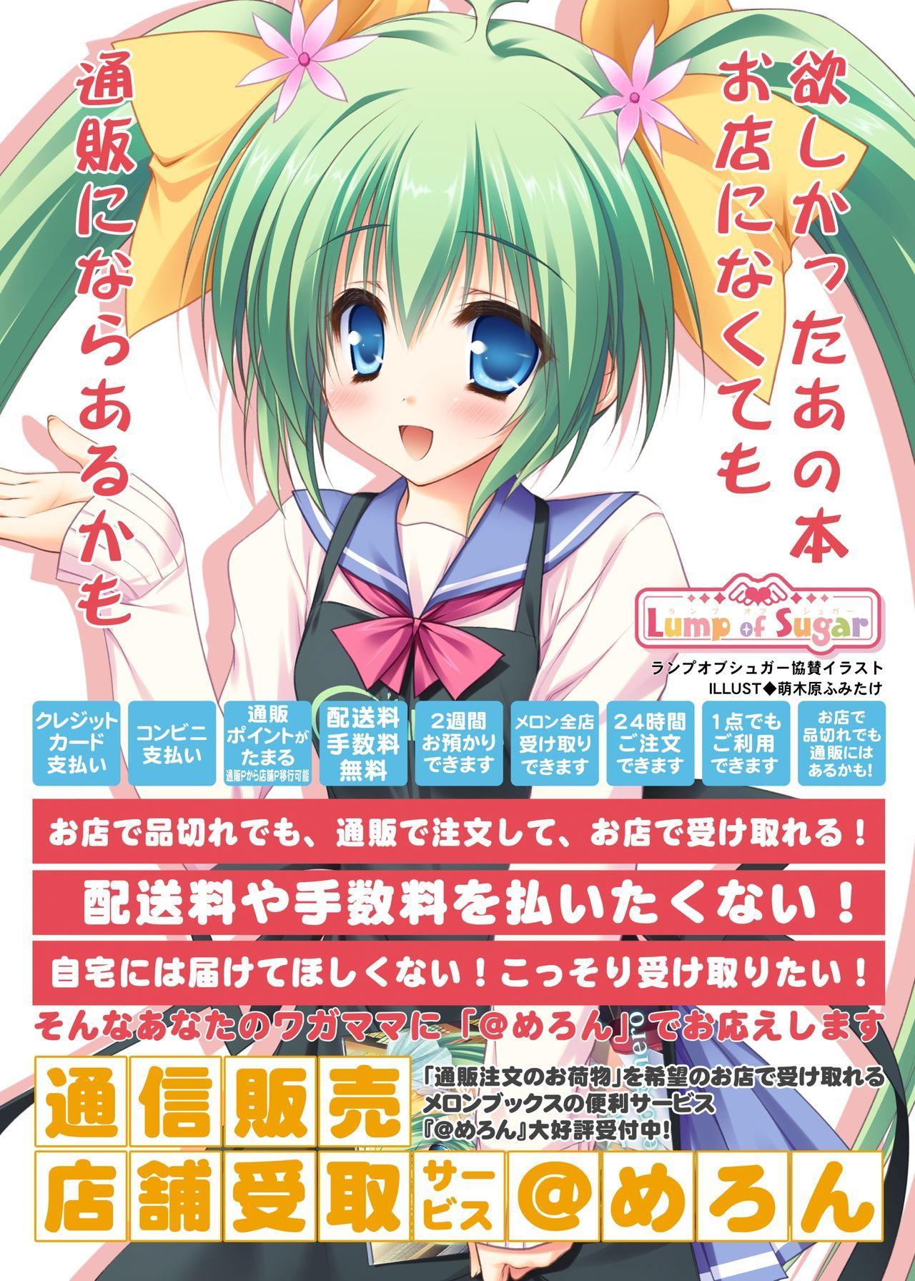 月刊めろメロ 2014年11月号 2