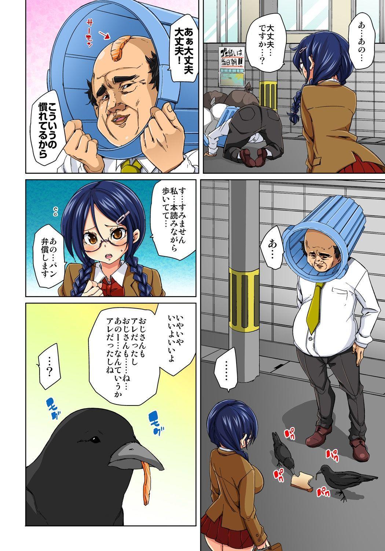[Marui Maru] Hattara Yarechau!? Ero Seal ~Wagamama JK no Asoko o Tatta 1-mai de Dorei ni~ 1-14 [Digital] 117