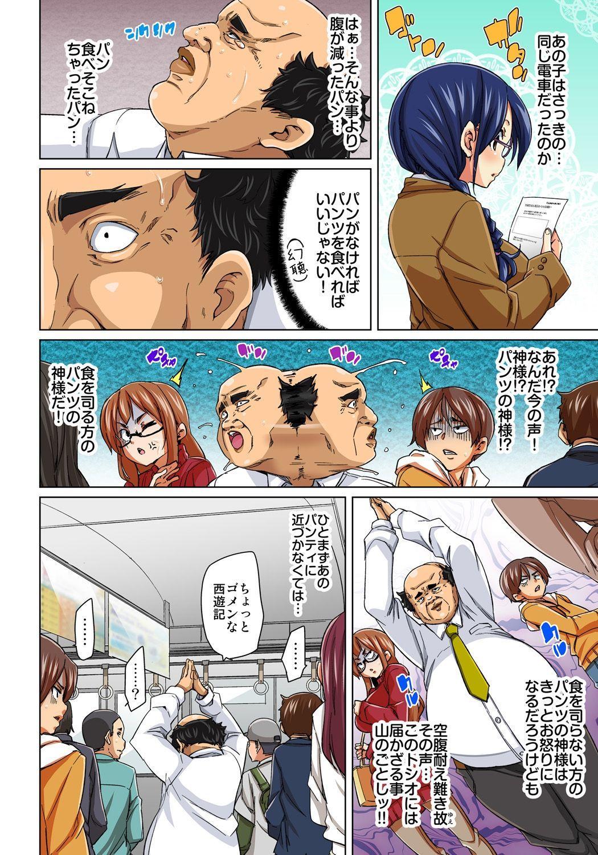 [Marui Maru] Hattara Yarechau!? Ero Seal ~Wagamama JK no Asoko o Tatta 1-mai de Dorei ni~ 1-14 [Digital] 119
