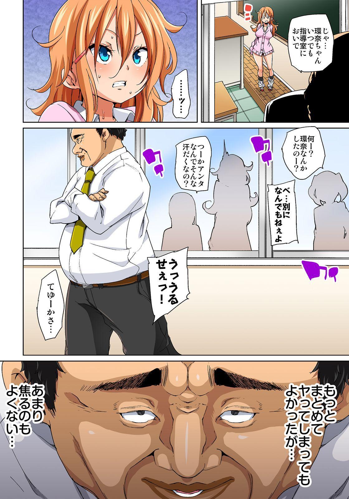 [Marui Maru] Hattara Yarechau!? Ero Seal ~Wagamama JK no Asoko o Tatta 1-mai de Dorei ni~ 1-14 [Digital] 171