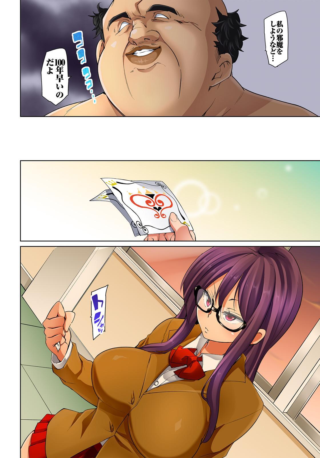 [Marui Maru] Hattara Yarechau!? Ero Seal ~Wagamama JK no Asoko o Tatta 1-mai de Dorei ni~ 1-14 [Digital] 253