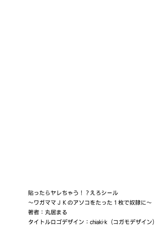 [Marui Maru] Hattara Yarechau!? Ero Seal ~Wagamama JK no Asoko o Tatta 1-mai de Dorei ni~ 1-14 [Digital] 256