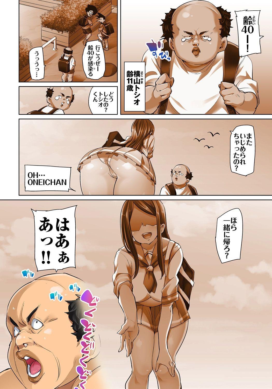 [Marui Maru] Hattara Yarechau!? Ero Seal ~Wagamama JK no Asoko o Tatta 1-mai de Dorei ni~ 1-14 [Digital] 260