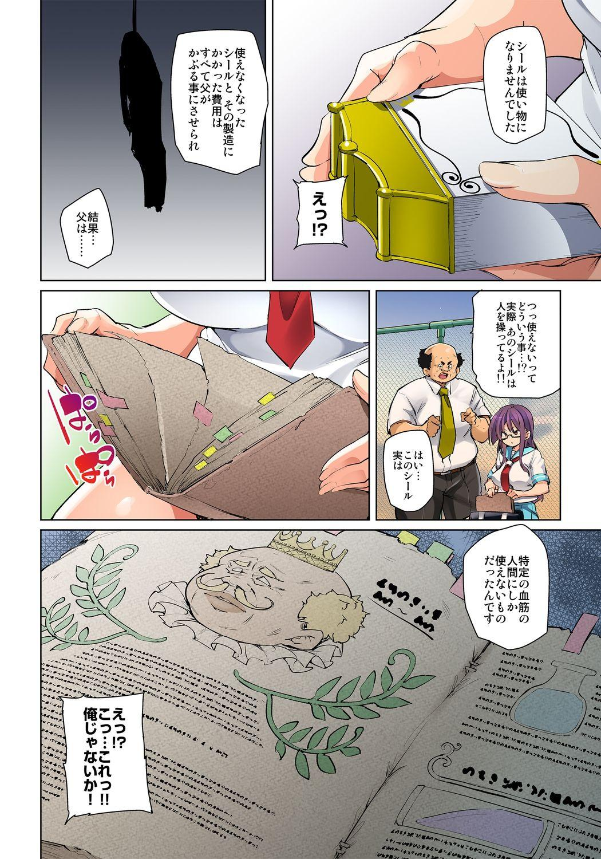 [Marui Maru] Hattara Yarechau!? Ero Seal ~Wagamama JK no Asoko o Tatta 1-mai de Dorei ni~ 1-14 [Digital] 339