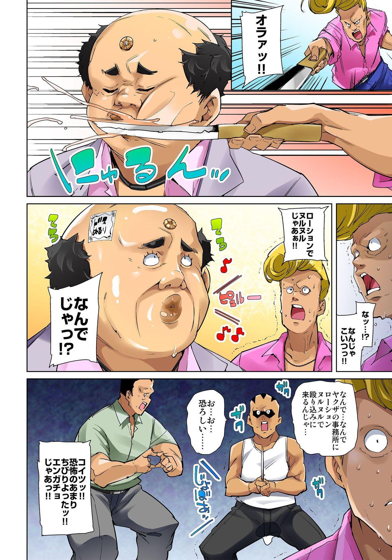 [Marui Maru] Hattara Yarechau!? Ero Seal ~Wagamama JK no Asoko o Tatta 1-mai de Dorei ni~ 1-14 [Digital] 367