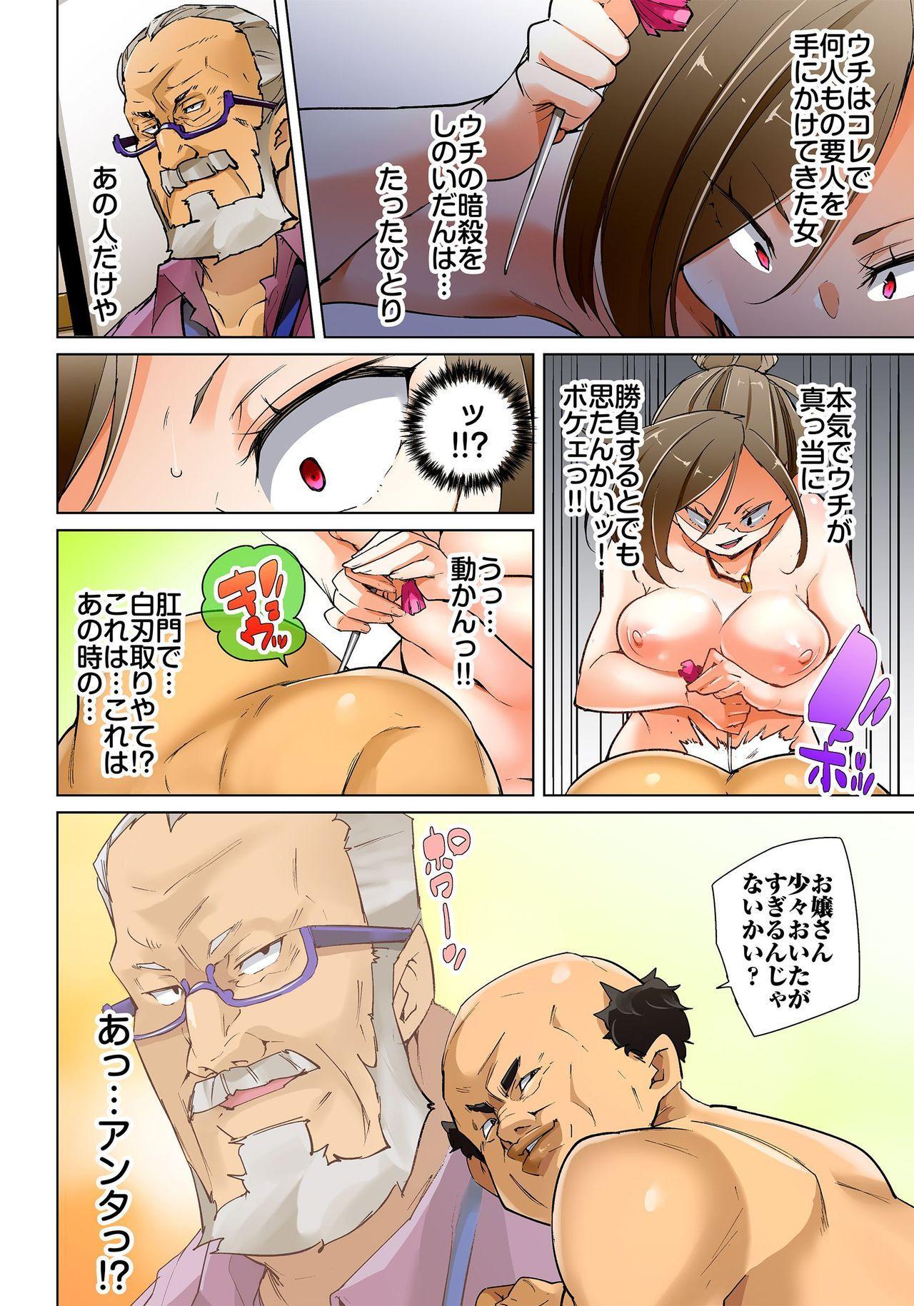 [Marui Maru] Hattara Yarechau!? Ero Seal ~Wagamama JK no Asoko o Tatta 1-mai de Dorei ni~ 1-14 [Digital] 377