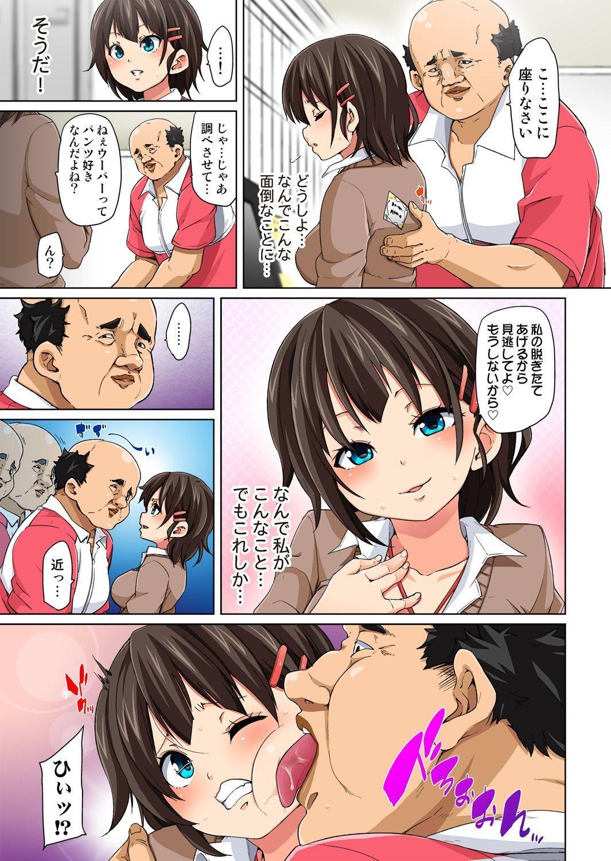 [Marui Maru] Hattara Yarechau!? Ero Seal ~Wagamama JK no Asoko o Tatta 1-mai de Dorei ni~ 1-14 [Digital] 40