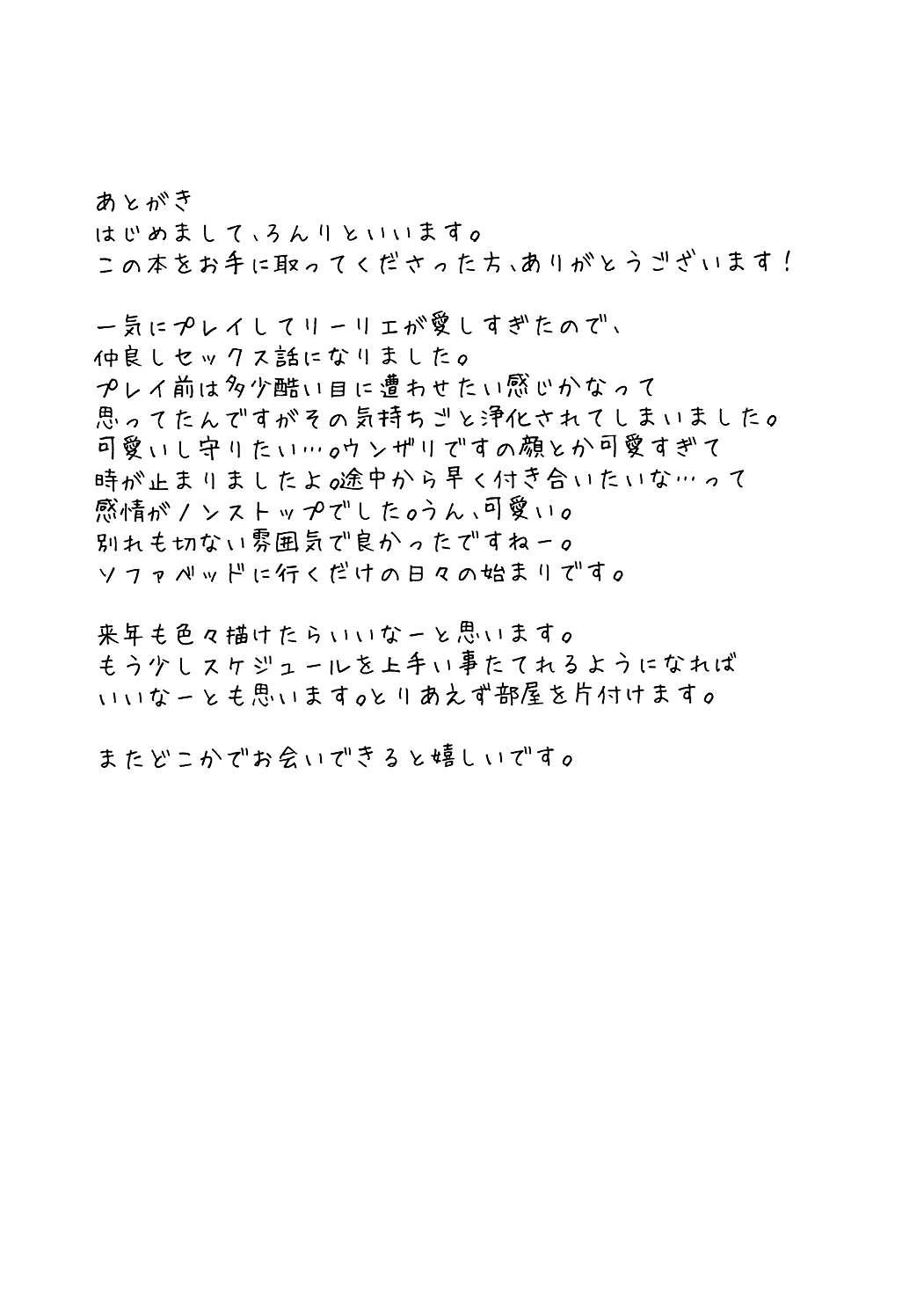 Kodomo ga Shite wa Ikenai Koto demo 18
