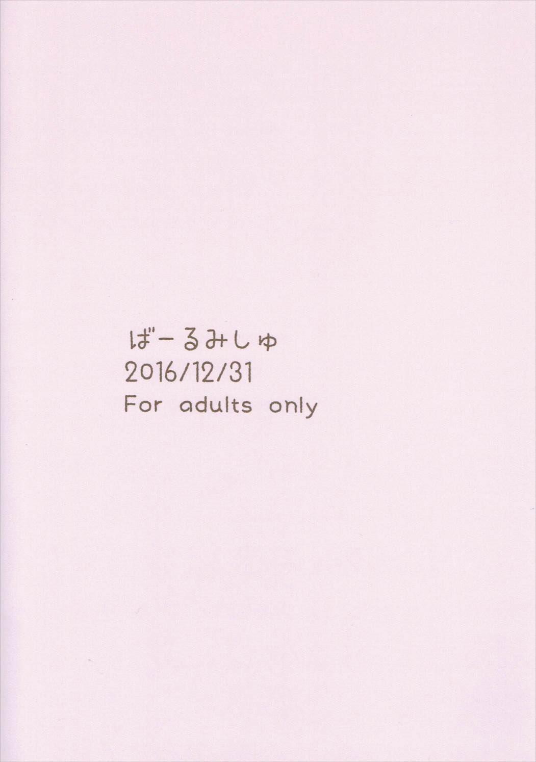 Kodomo ga Shite wa Ikenai Koto demo 21
