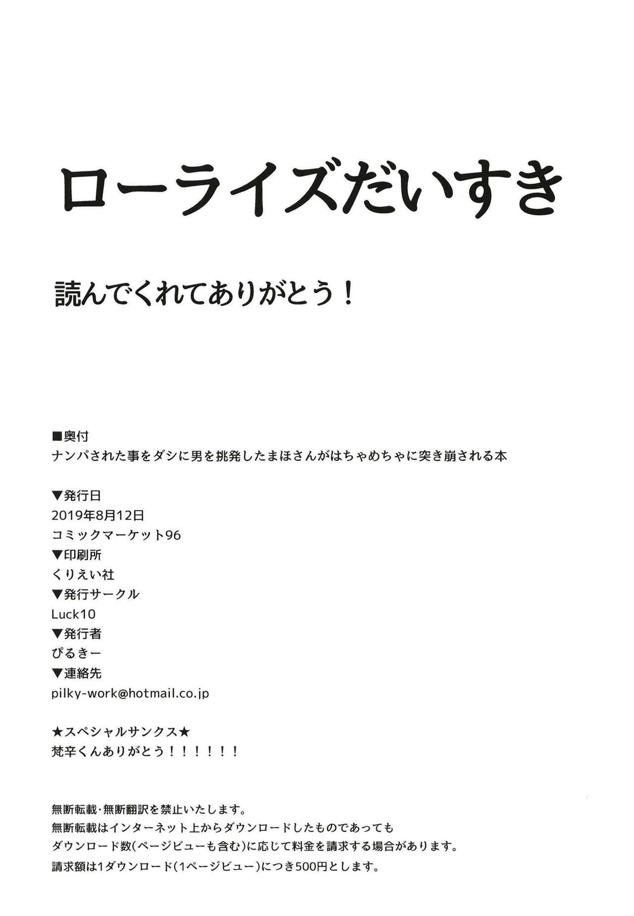 Nanpa Sareta Koto o Dashi ni Otoko o Chouhatsu Shita Maho-san ga Hachamecha ni Tsukikuzusareru Hon 21