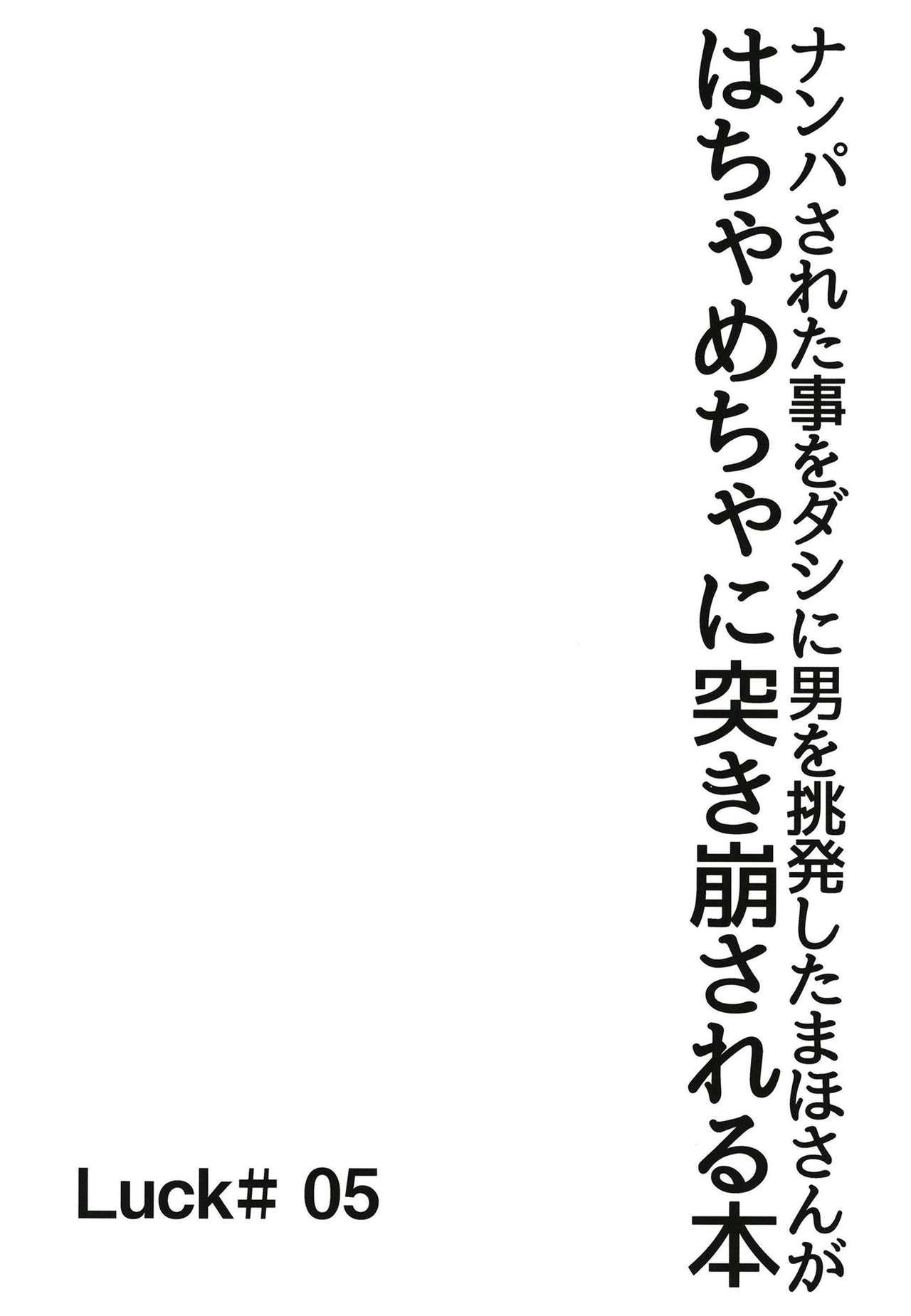 Nanpa Sareta Koto o Dashi ni Otoko o Chouhatsu Shita Maho-san ga Hachamecha ni Tsukikuzusareru Hon 2