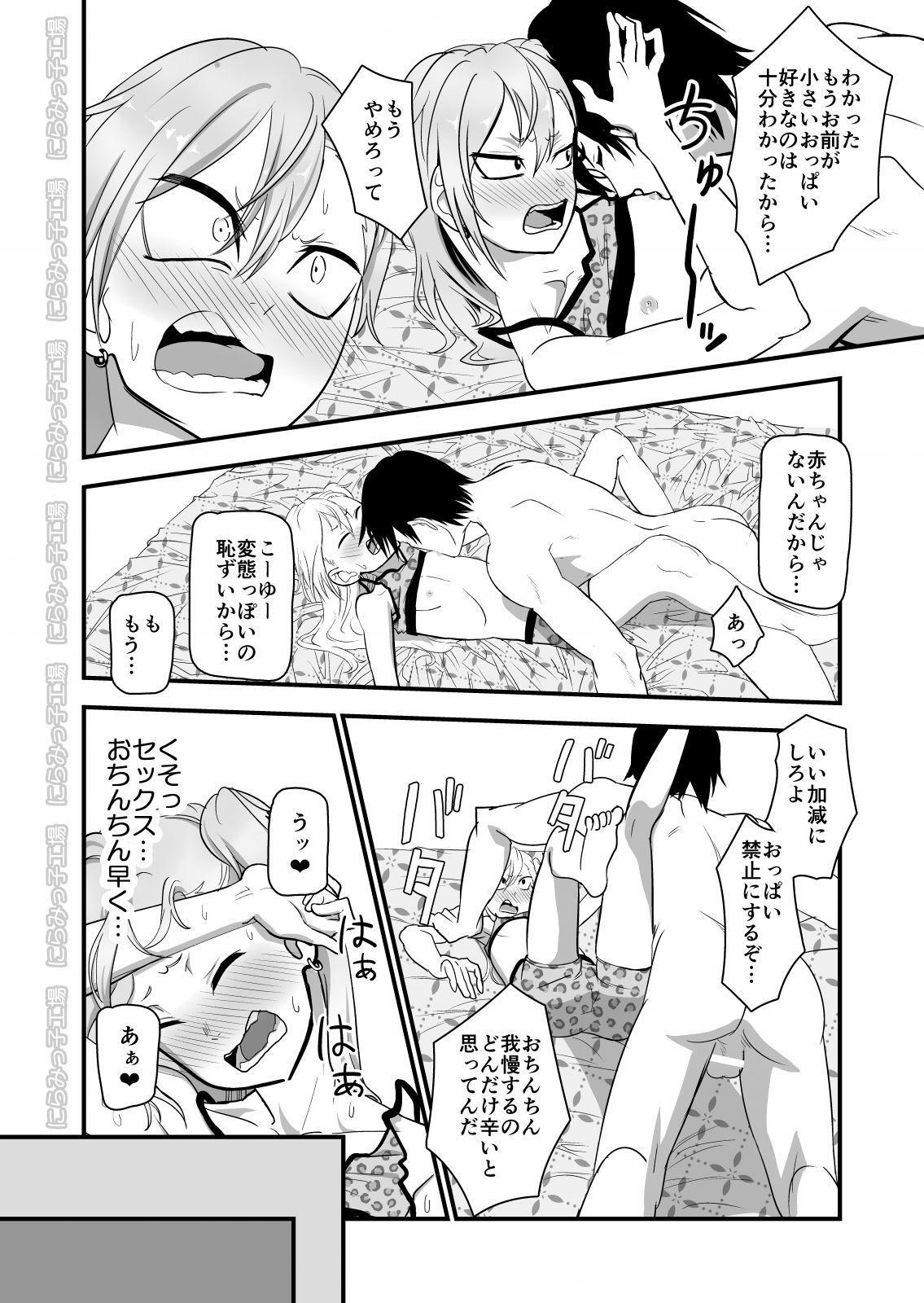Kinpatsu Yancha-kei na Kanojo to no Kurashikata 2・Kouhen 9