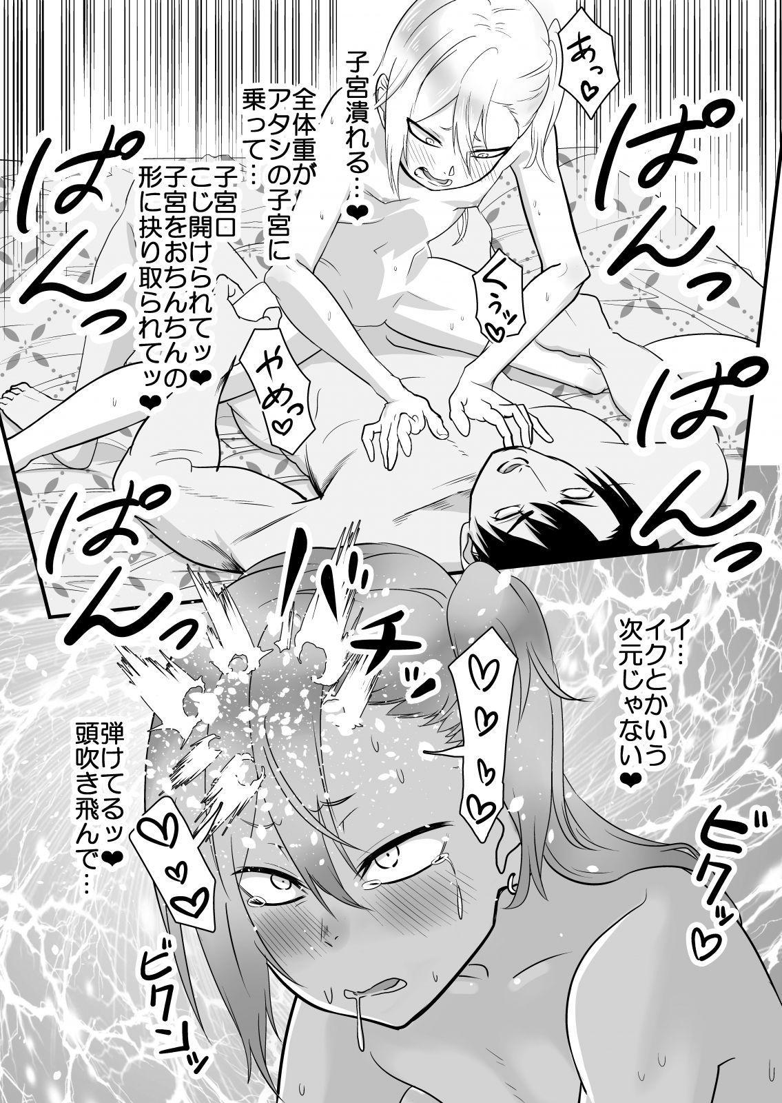 Kinpatsu Yancha-kei na Kanojo to no Kurashikata 2・Kouhen 23
