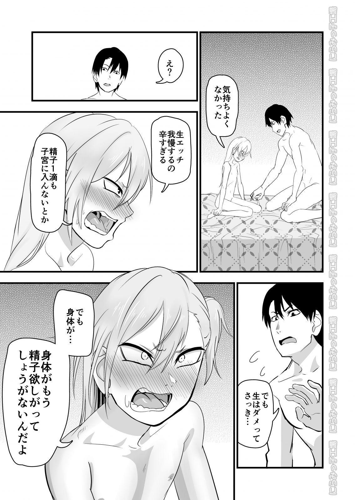 Kinpatsu Yancha-kei na Kanojo to no Kurashikata 2・Kouhen 38