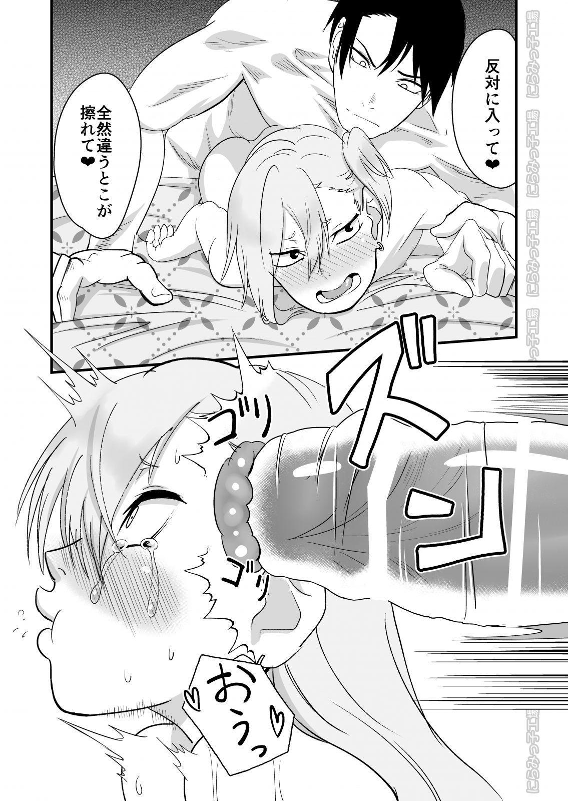 Kinpatsu Yancha-kei na Kanojo to no Kurashikata 2・Kouhen 42