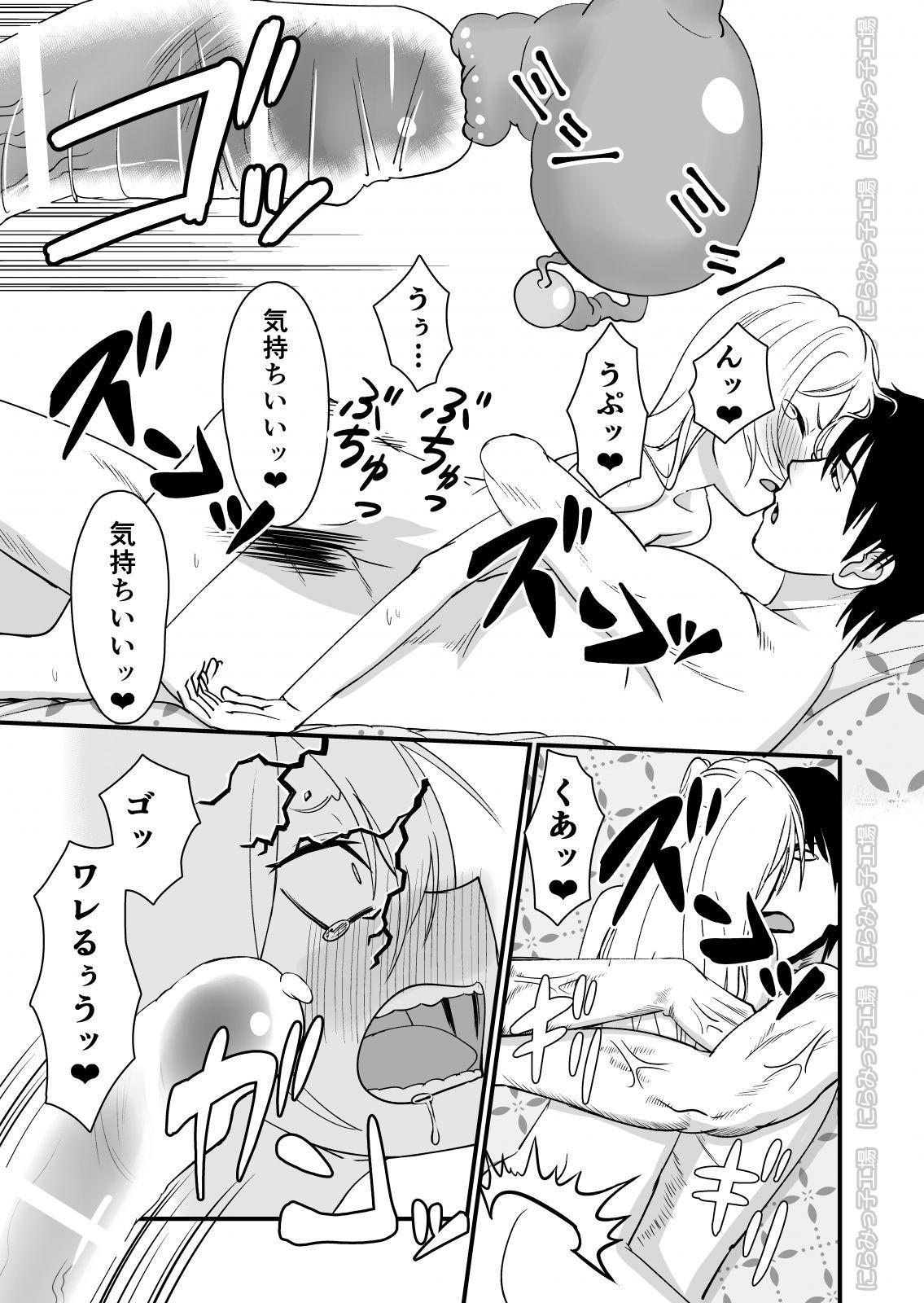 Kinpatsu Yancha-kei na Kanojo to no Kurashikata 2・Kouhen 46