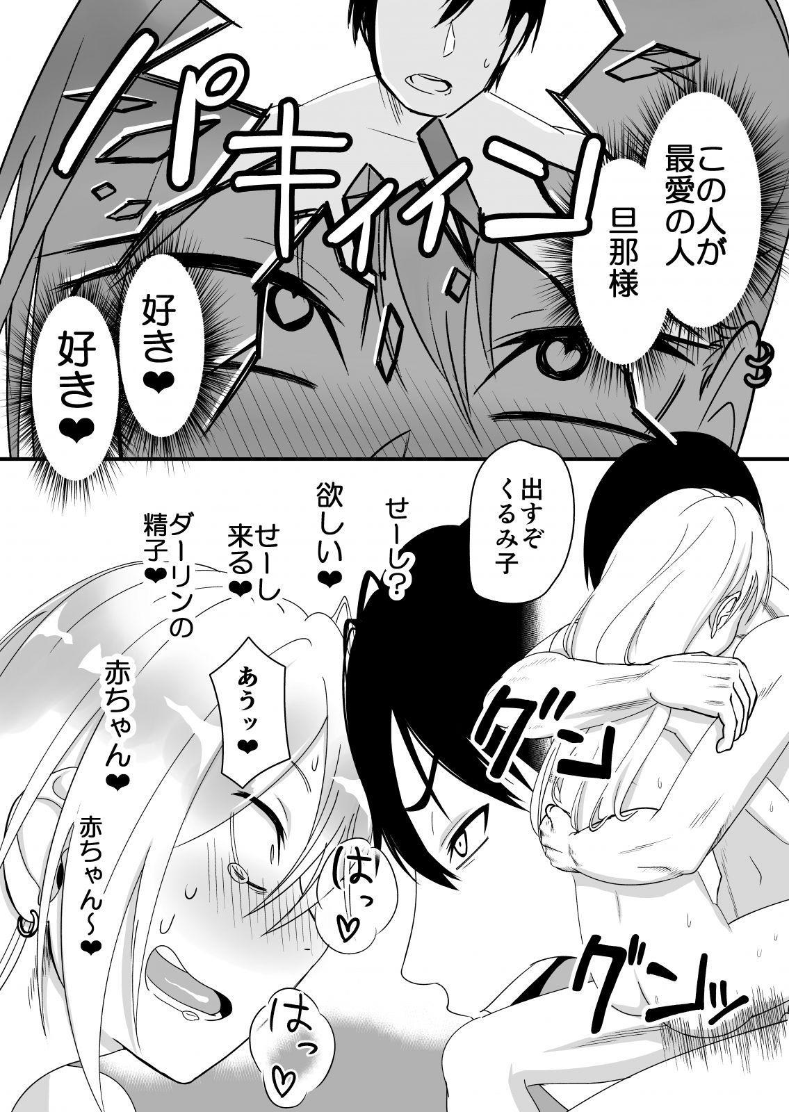 Kinpatsu Yancha-kei na Kanojo to no Kurashikata 2・Kouhen 49