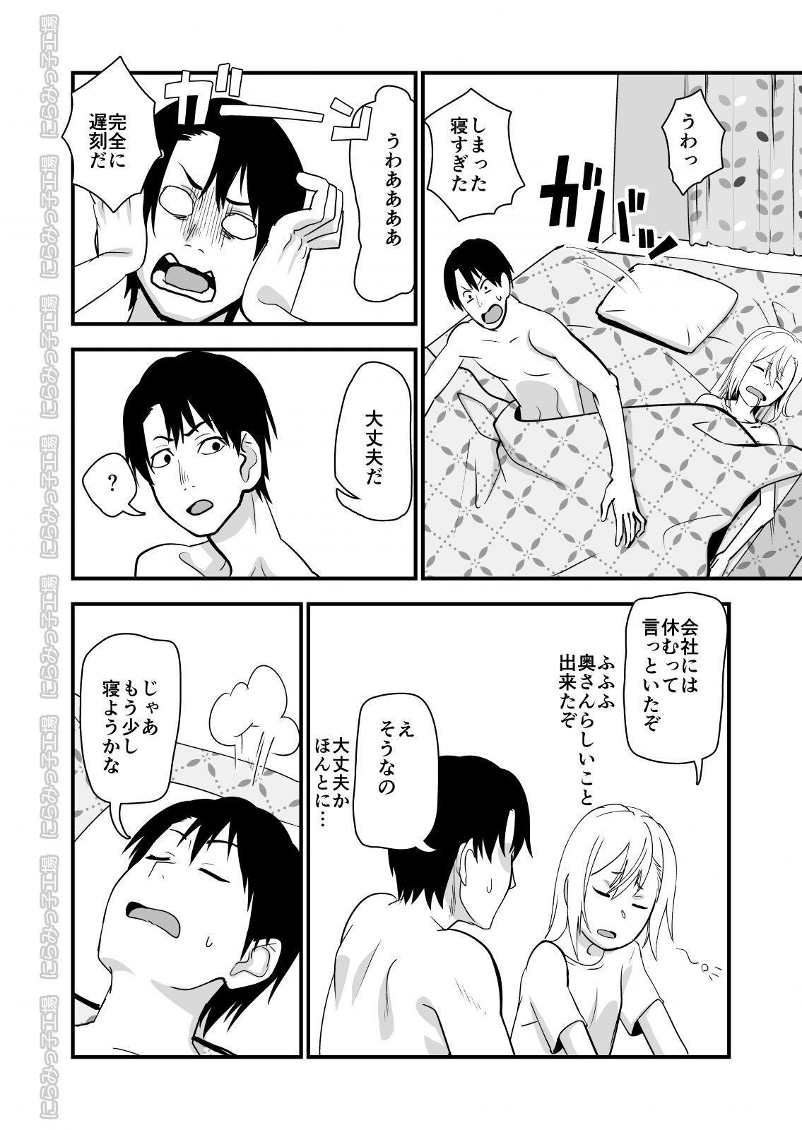 Kinpatsu Yancha-kei na Kanojo to no Kurashikata 2・Kouhen 53