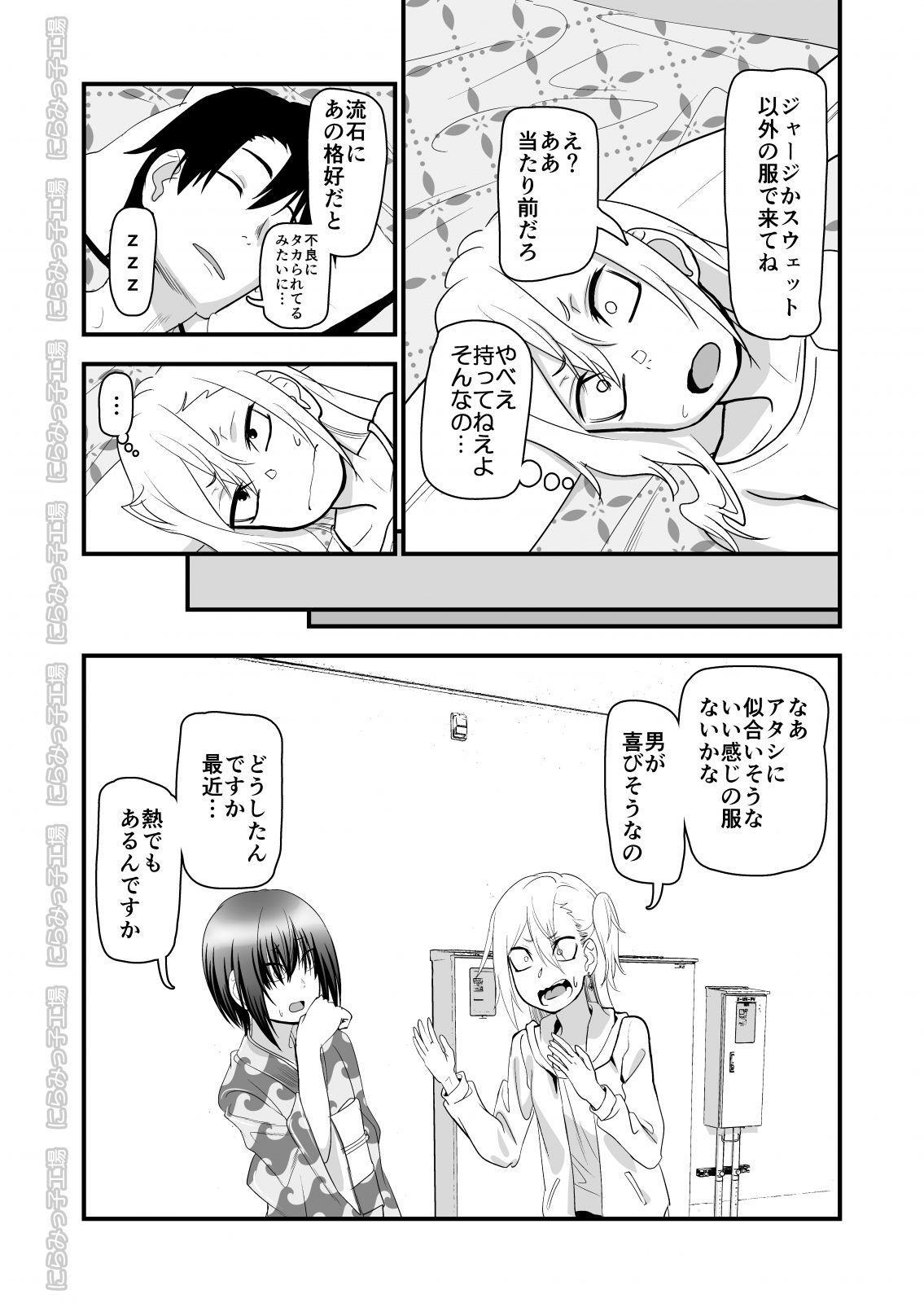 Kinpatsu Yancha-kei na Kanojo to no Kurashikata 2・Kouhen 55