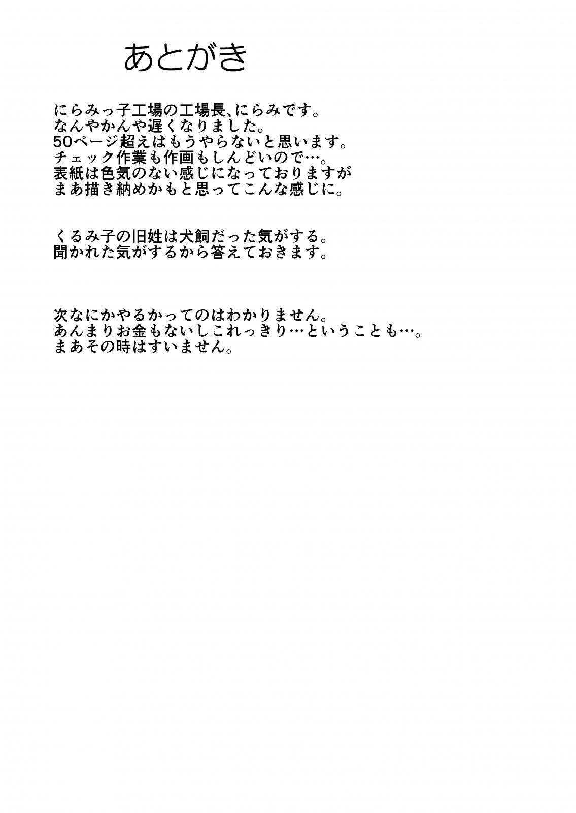 Kinpatsu Yancha-kei na Kanojo to no Kurashikata 2・Kouhen 56