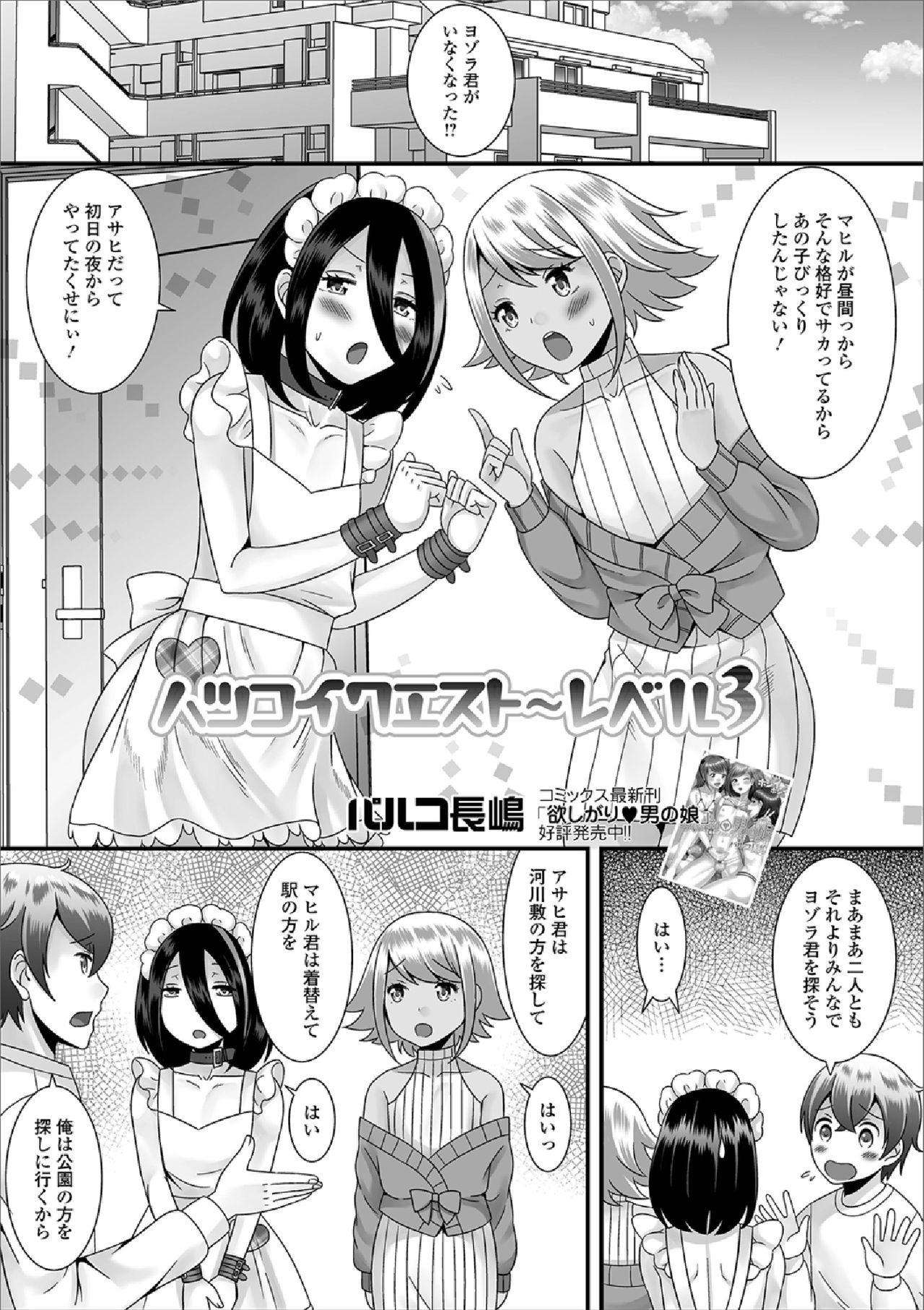 Gekkan Web Otoko no Ko-llection! S Vol. 38 2