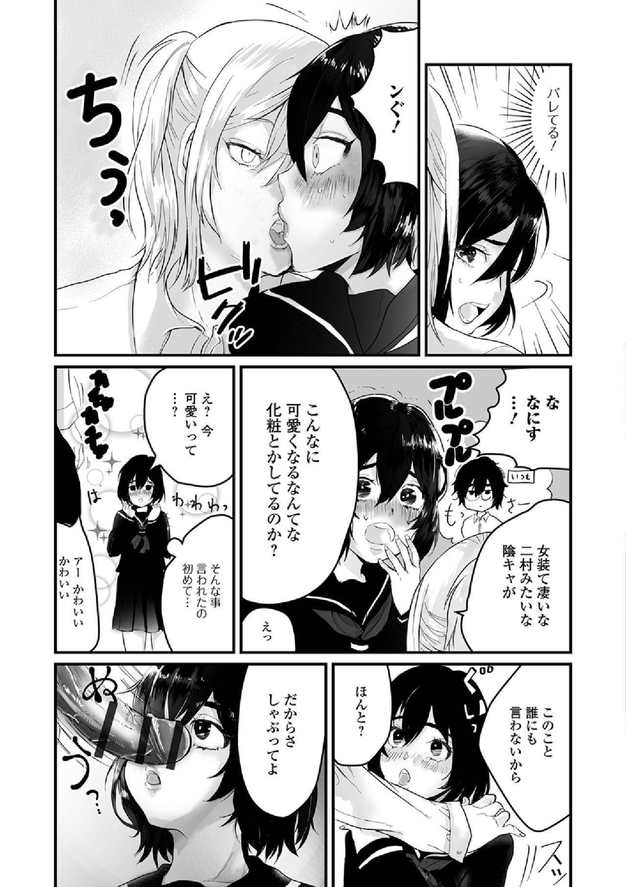 Gekkan Web Otoko no Ko-llection! S Vol. 38 40