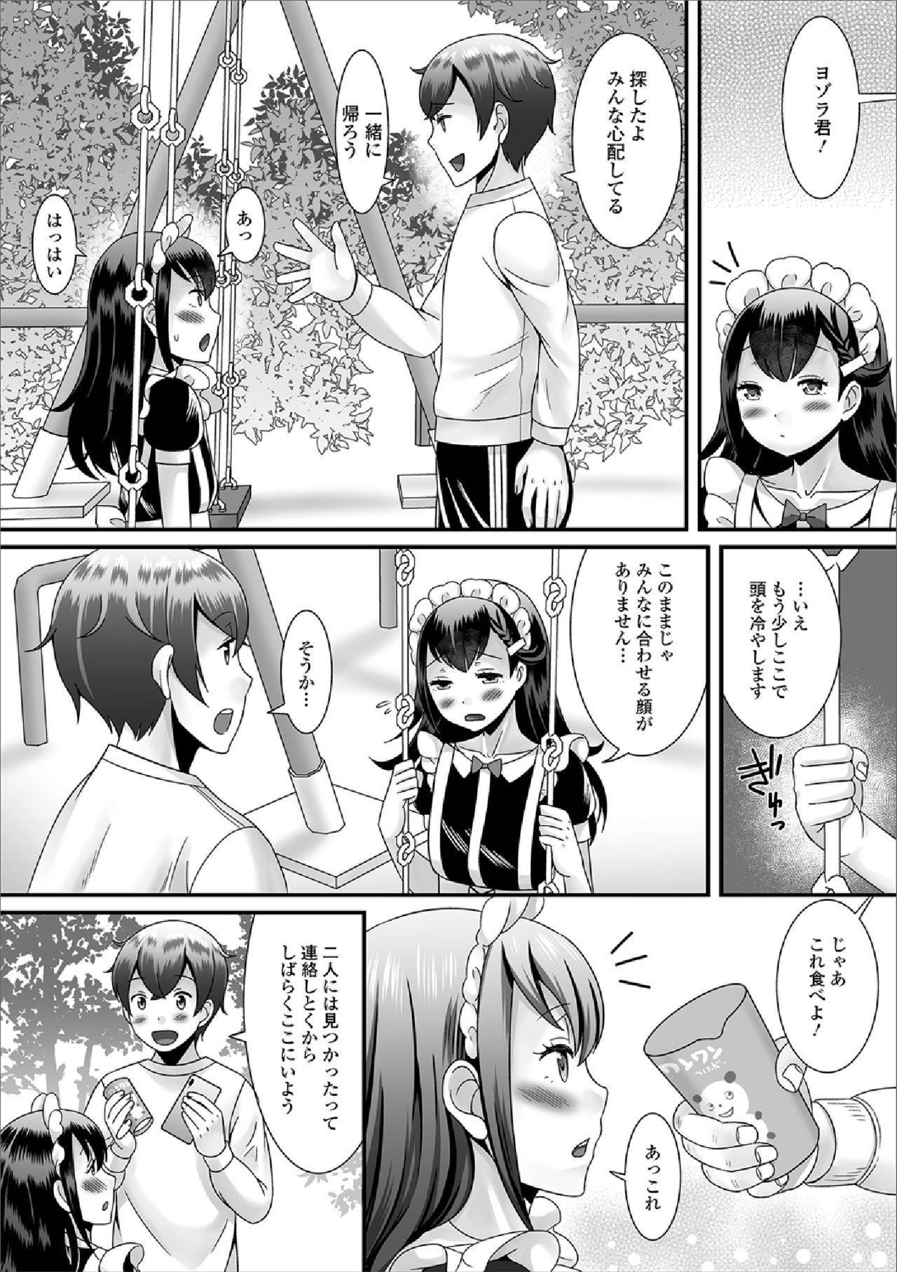 Gekkan Web Otoko no Ko-llection! S Vol. 38 4