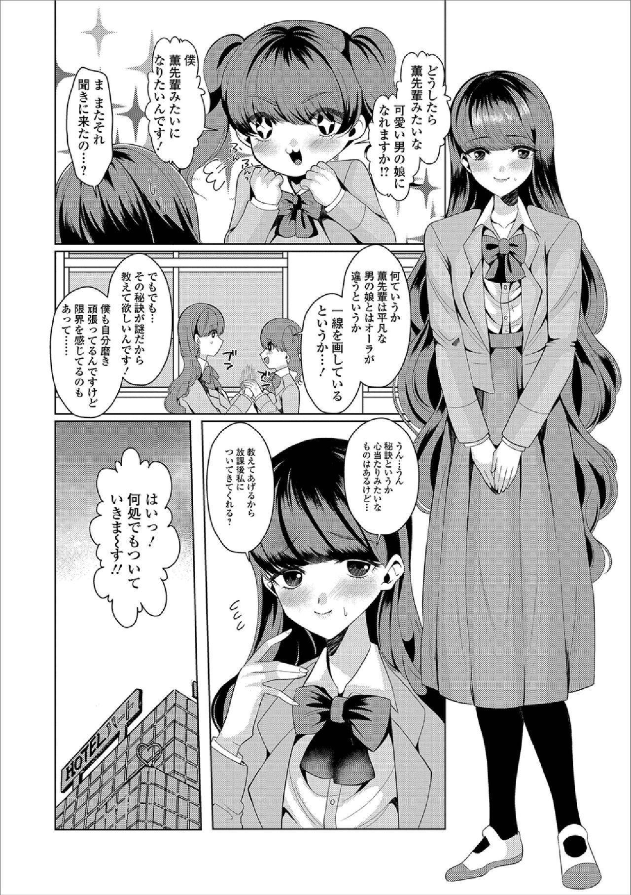Gekkan Web Otoko no Ko-llection! S Vol. 38 71