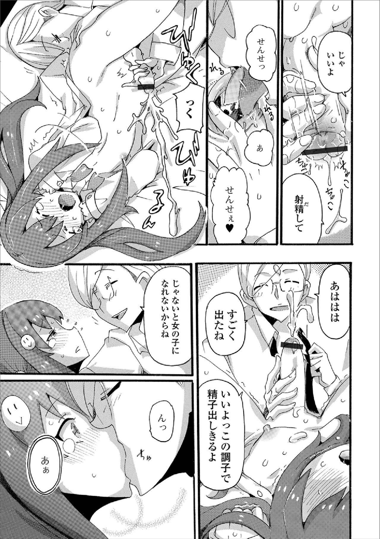 Gekkan Web Otoko no Ko-llection! S Vol. 38 90
