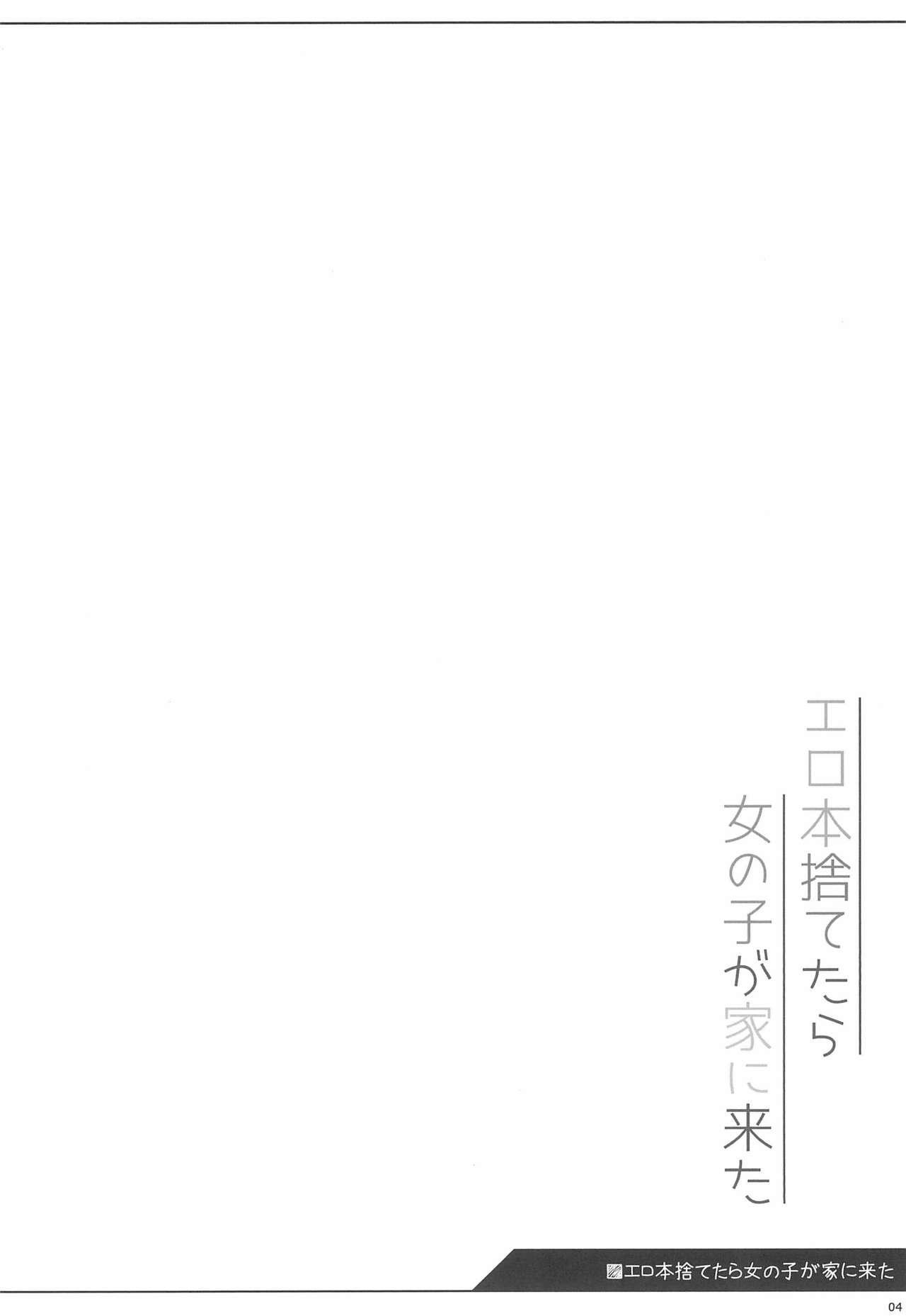 Ero-hon Sutetara Onnanoko ga Ie ni Kita 21