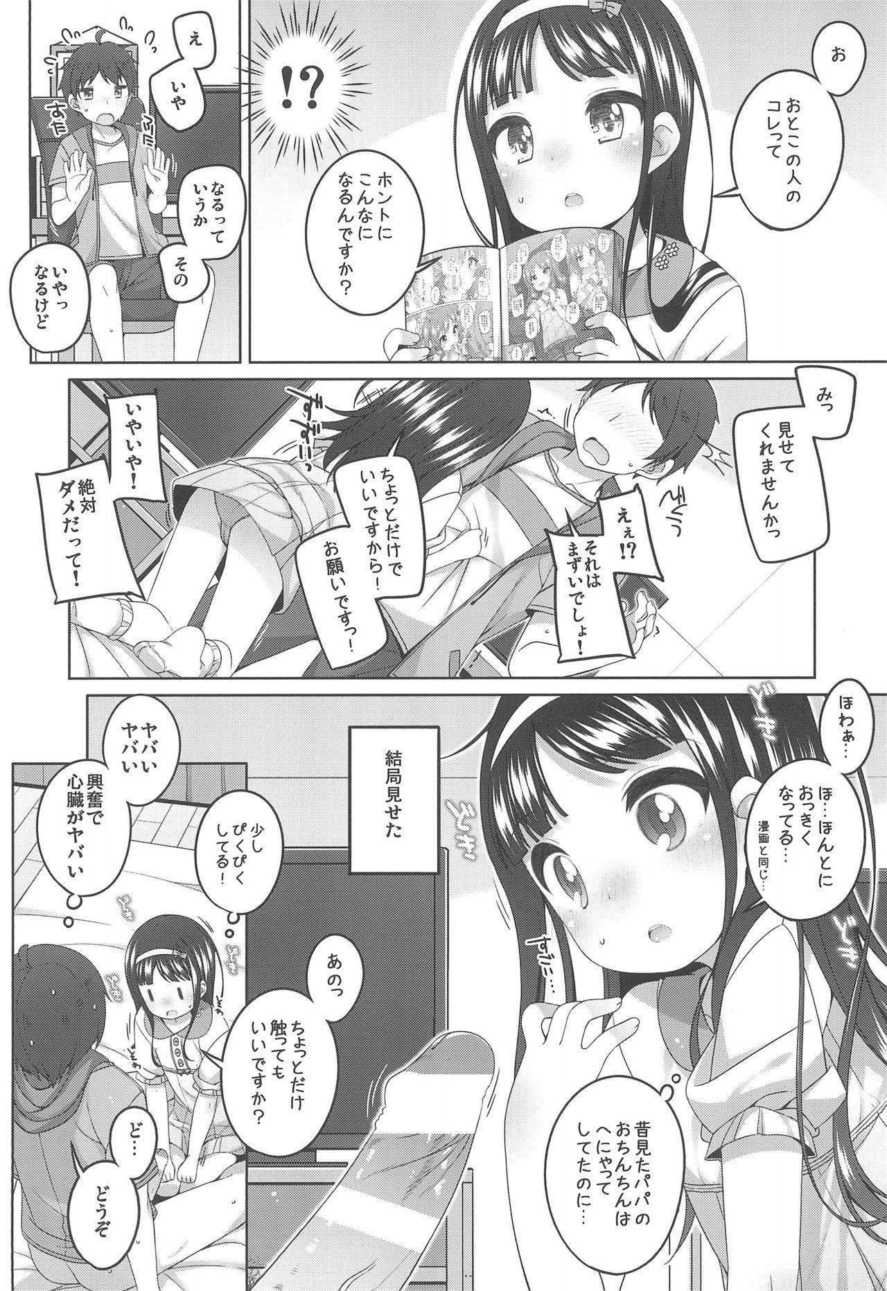 Ero-hon Sutetara Onnanoko ga Ie ni Kita 7