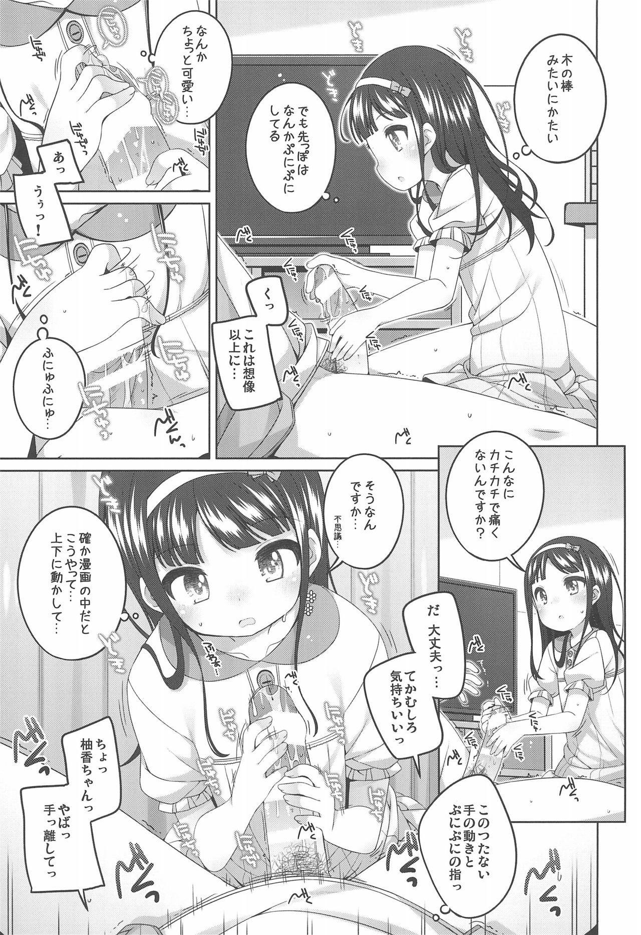 Ero-hon Sutetara Onnanoko ga Ie ni Kita 8
