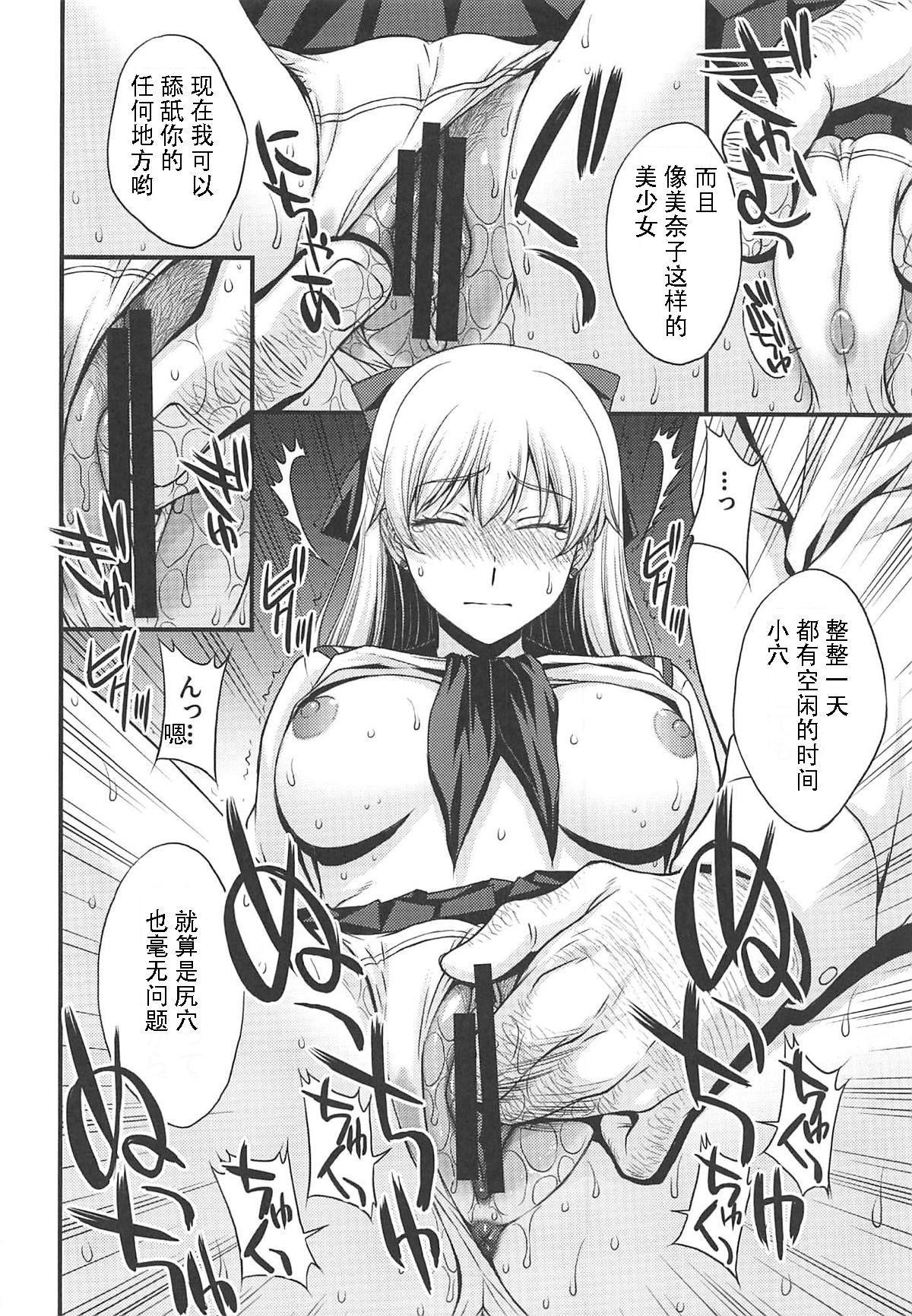 Konya wa Minako o Okazu ni Shitai. 4